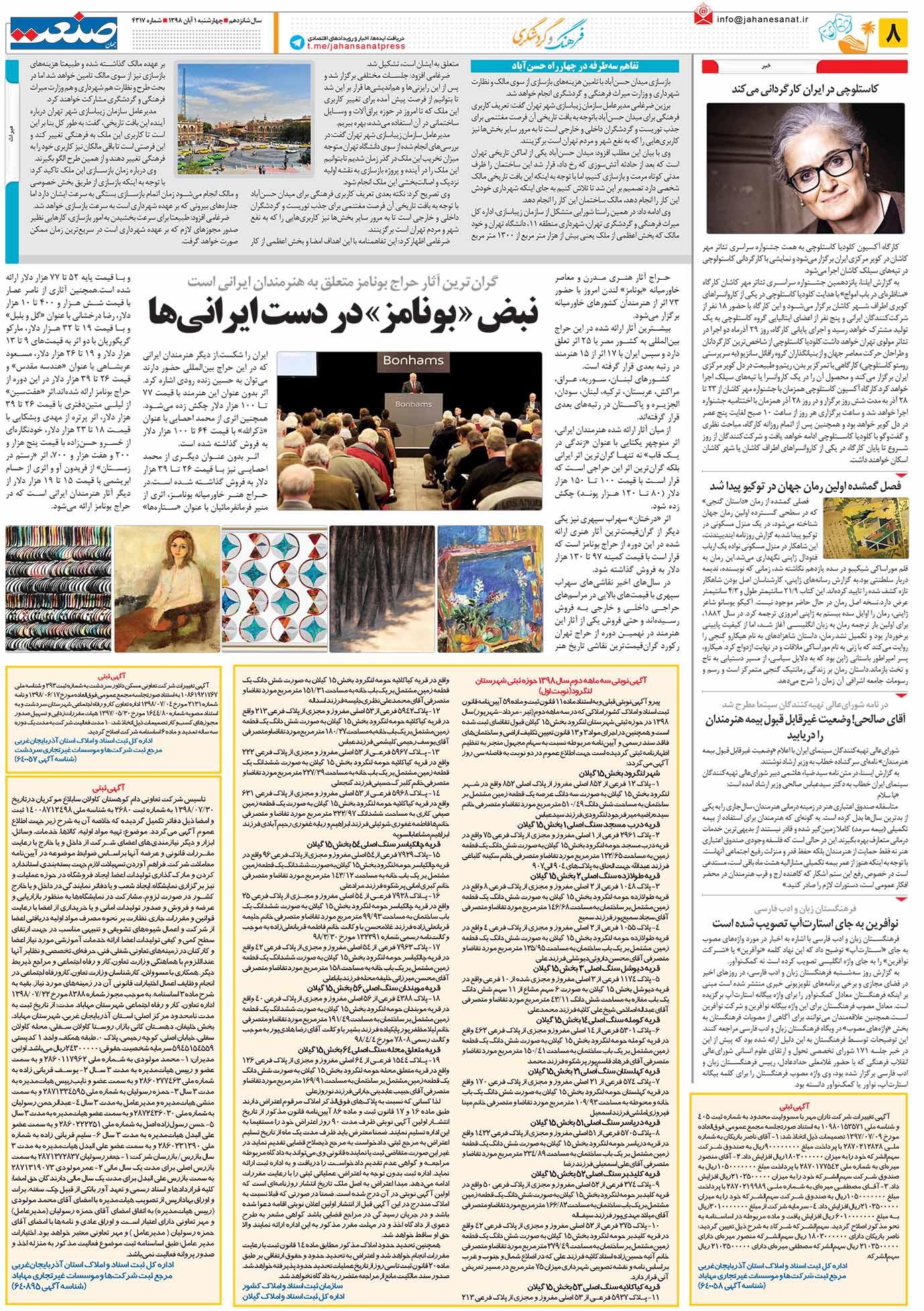 صفحه ۰۸ – ۰۱ آبان ۱۳۹۸