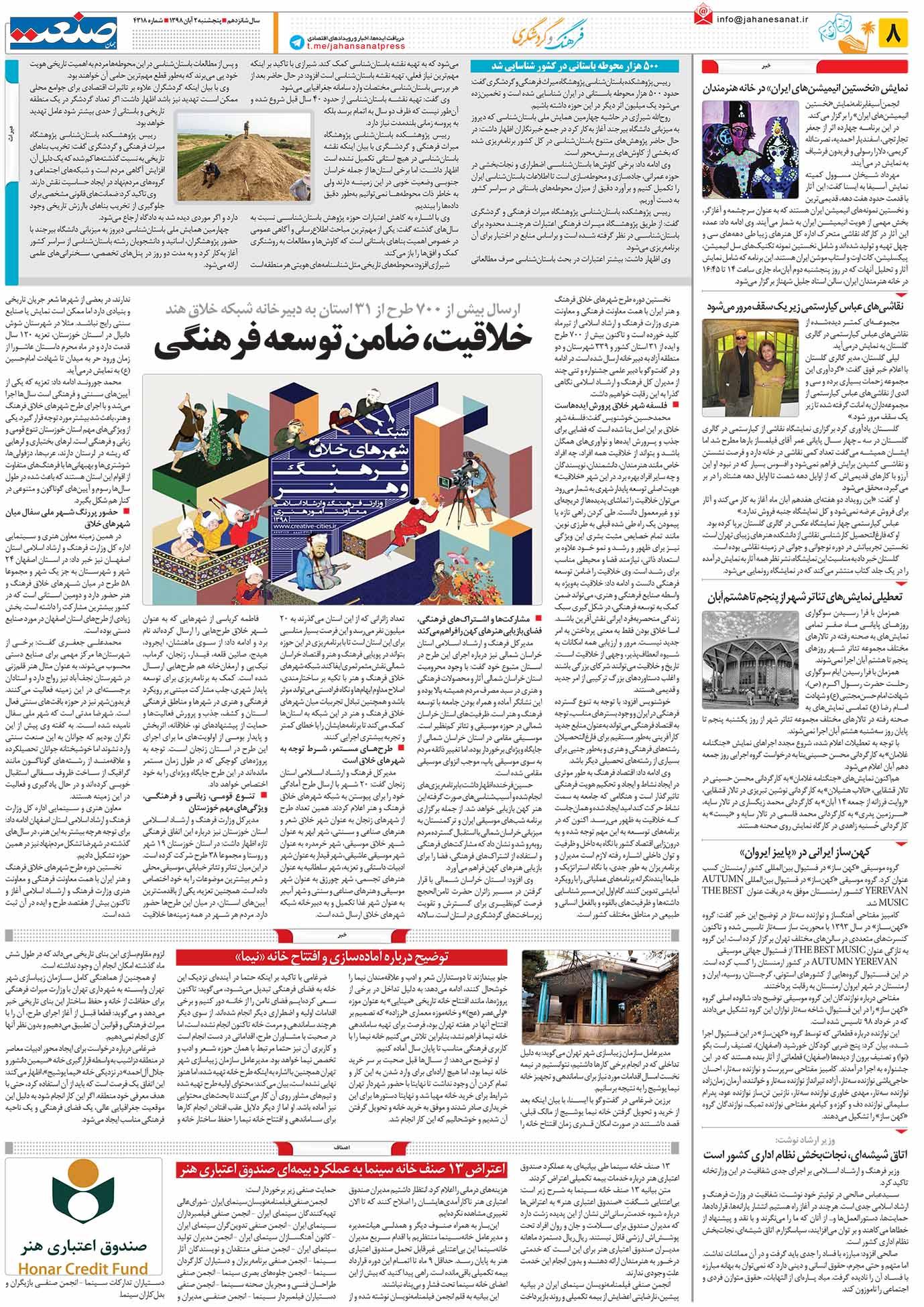 صفحه ۰۸ – ۰۲ آبان ۱۳۹۸
