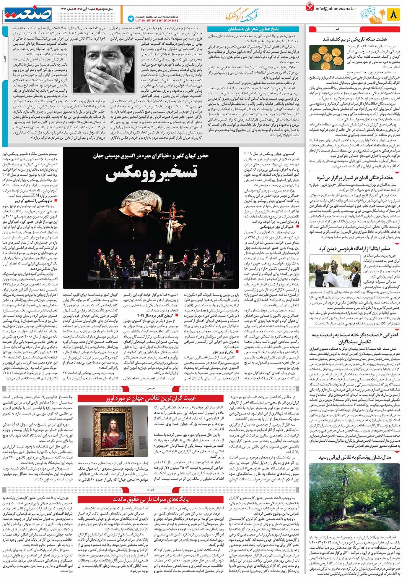 صفحه ۰۸-۴ آبان۱۳۹۸