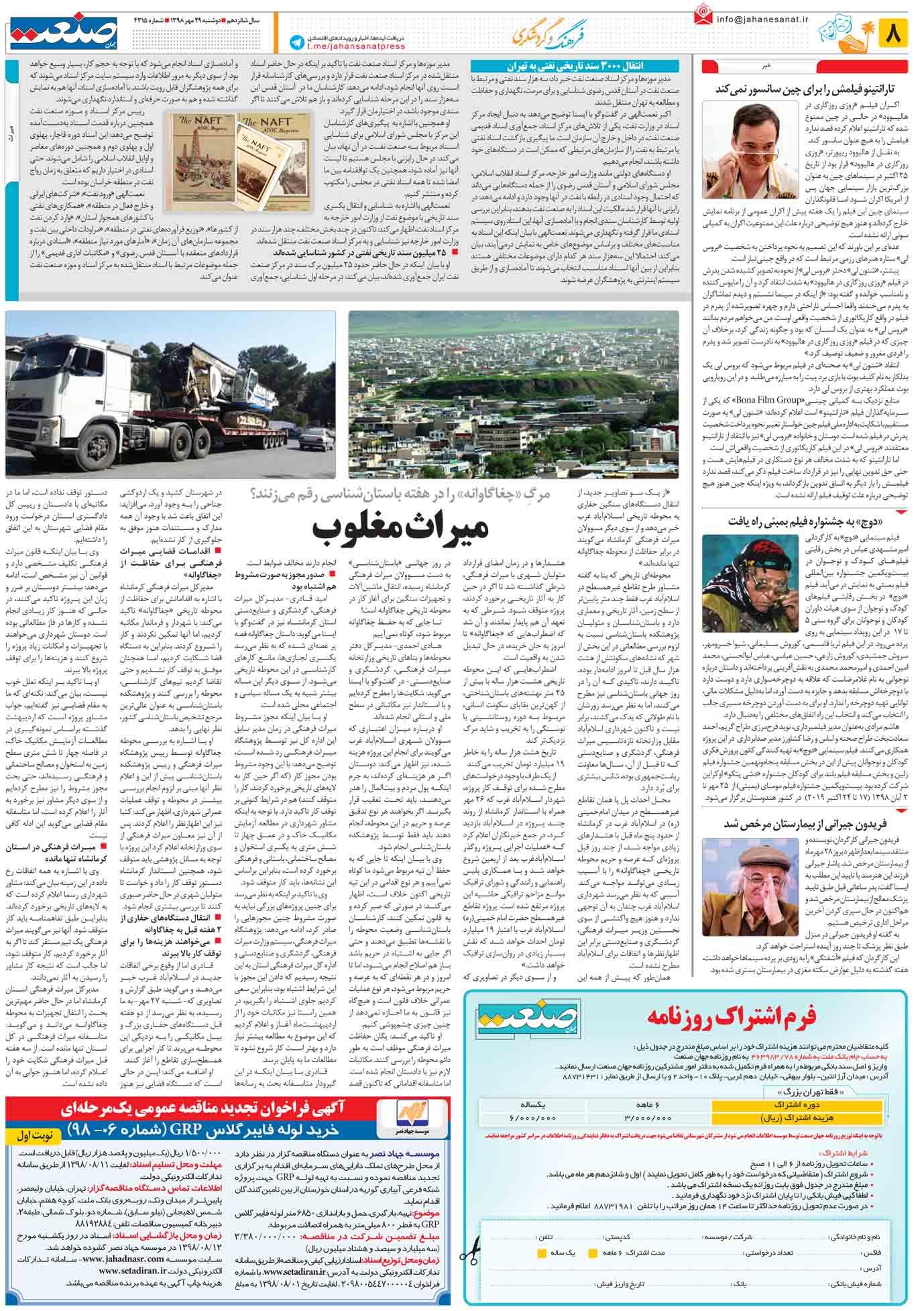 صفحه ۰۸ – ۲۹ مهر ۱۳۹۸