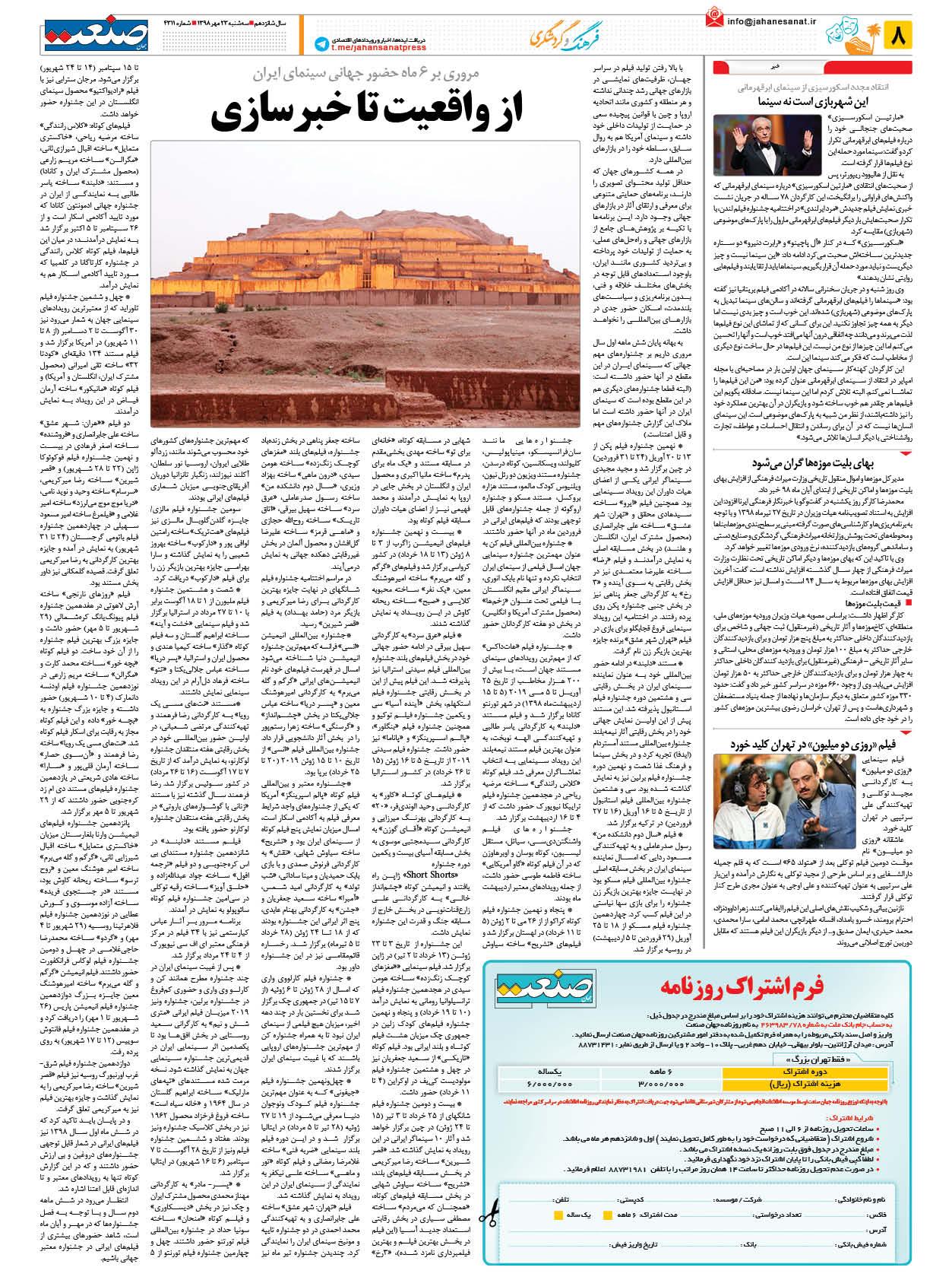 صفحه ۰۸ – ۲۳ مهر ۱۳۹۸