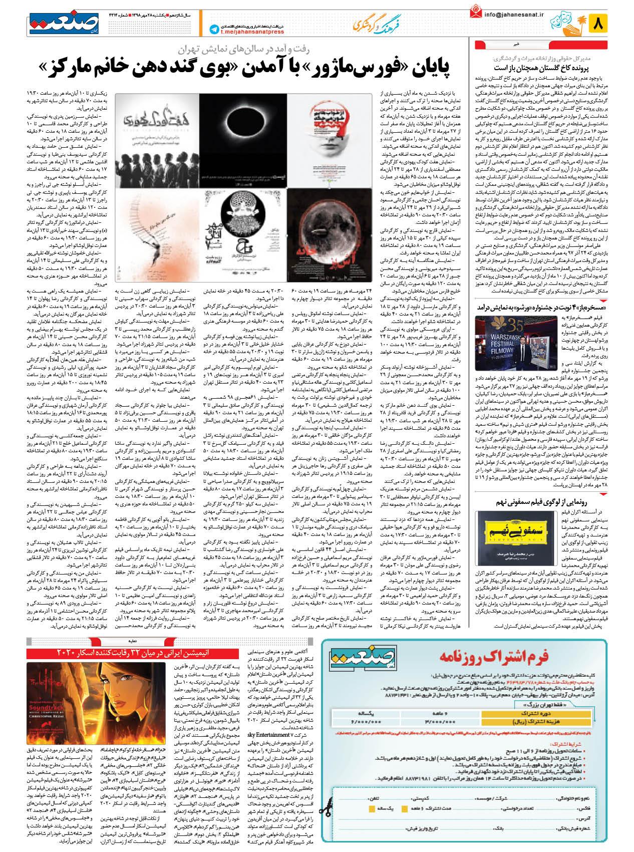 صفحه ۰۸ – ۲۸ مهر ۱۳۹۸