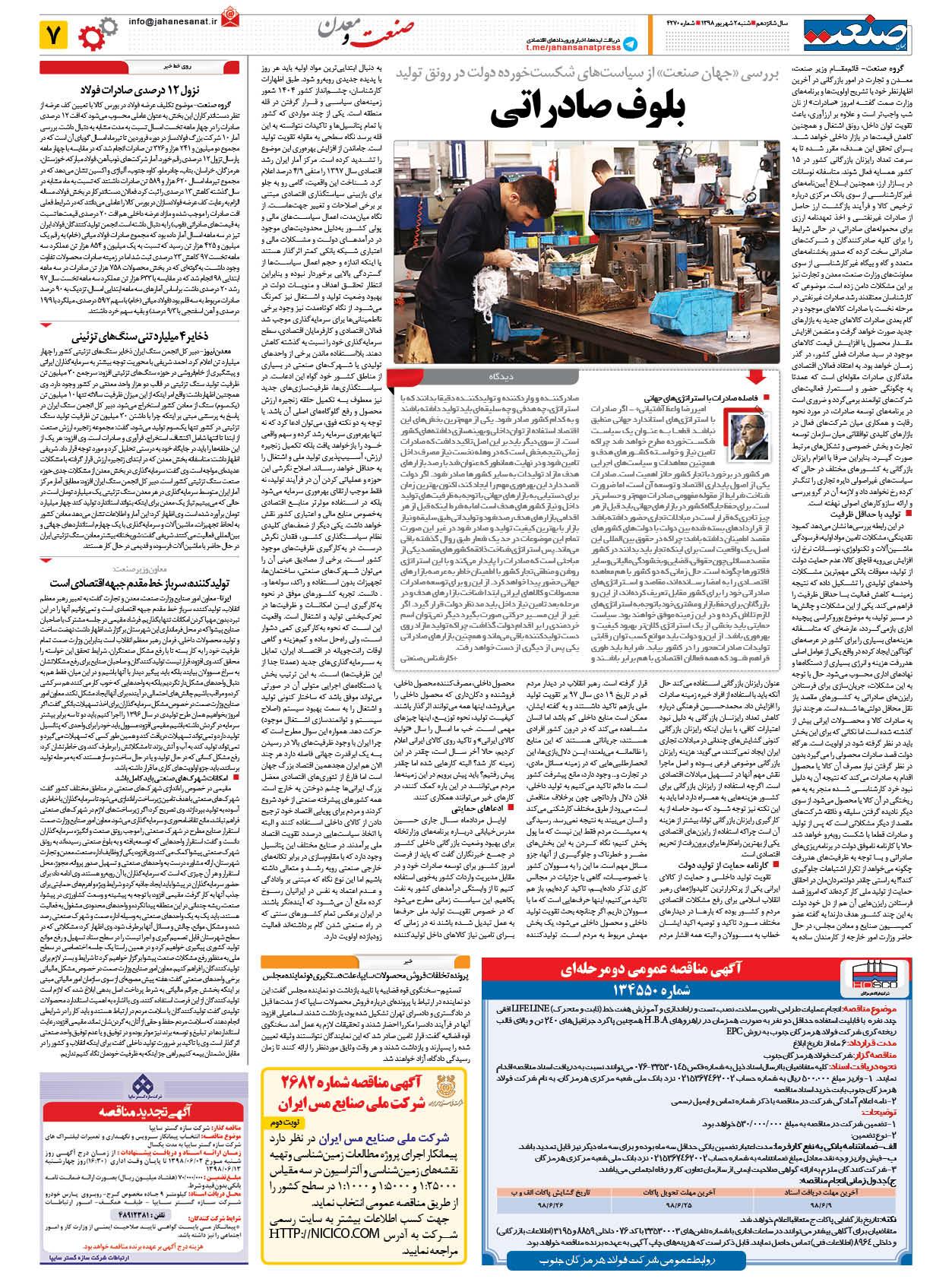 صفحه ۰۷ – ۲ شهریور ۱۳۹۸