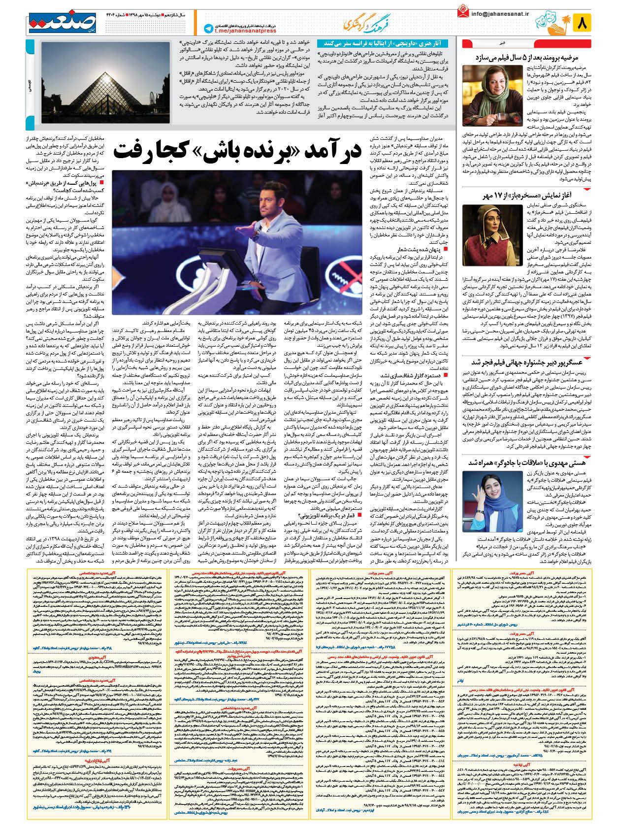 صفحه ۰۸ – ۱۵ مهر ۱۳۹۸