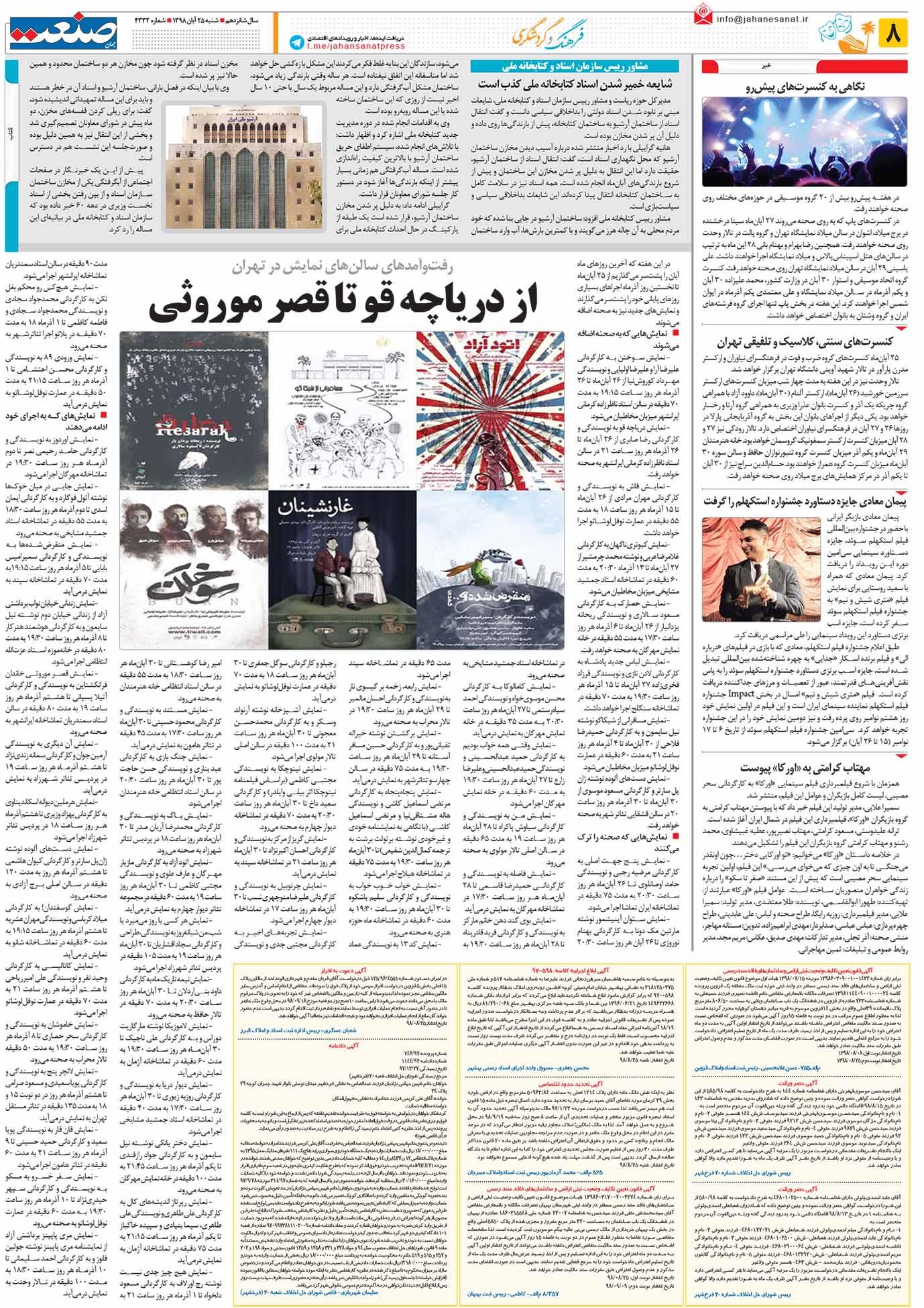 صفحه ۰۸ – ۲۵ آبان ۱۳۹۸