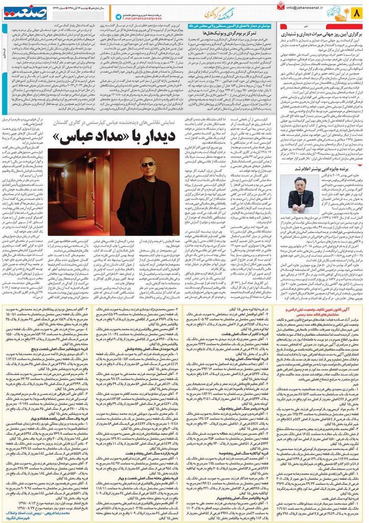 صفحه ۰۸ – ۱۳ آبان ۱۳۹۸