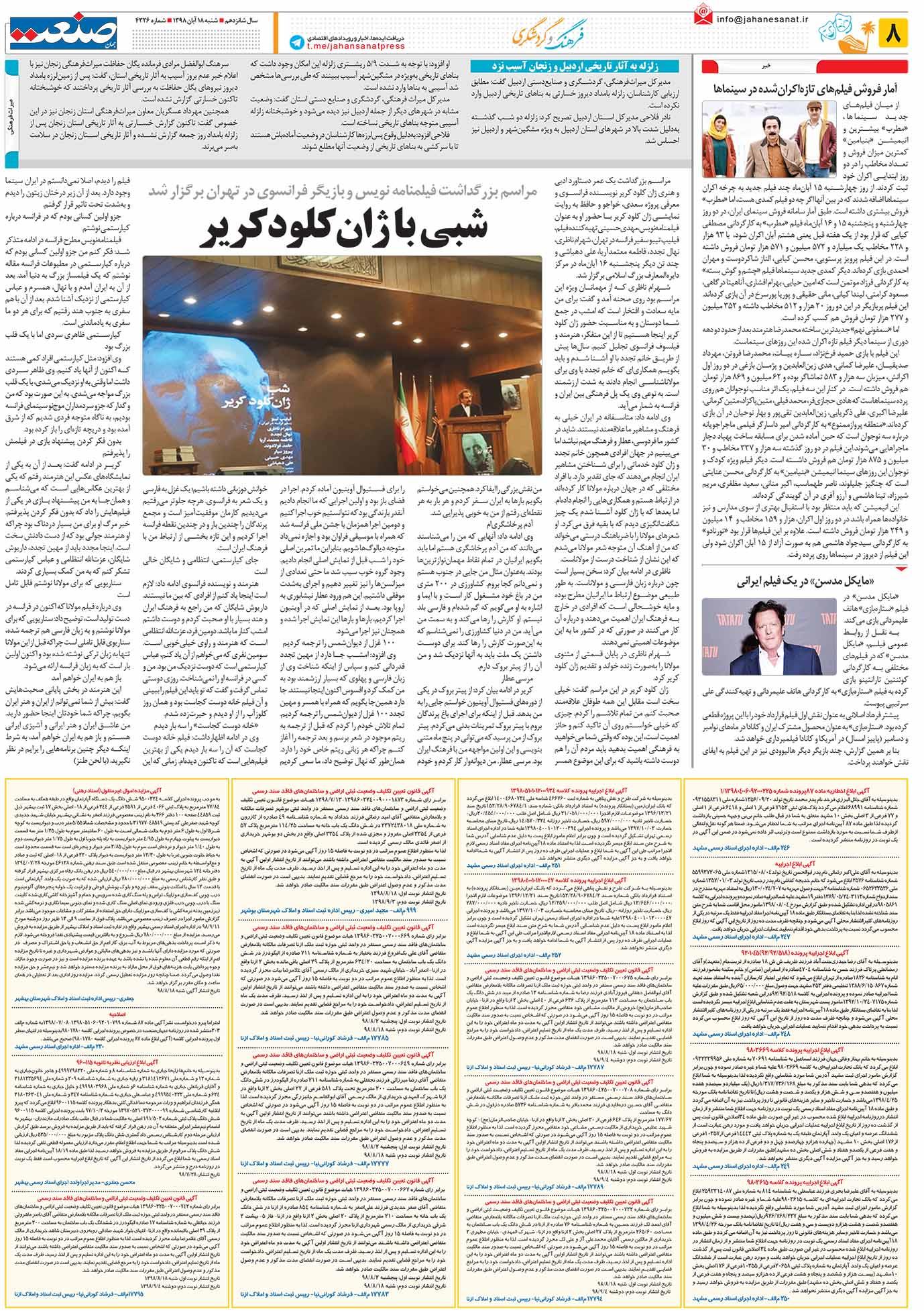 صفحه ۰۸- ۱۸آبان ۱۳۹۸