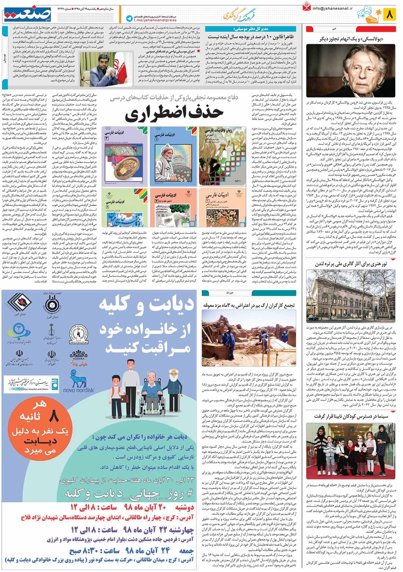 صفحه ۰۸ – ۱۹ آبان ۱۳۹۸