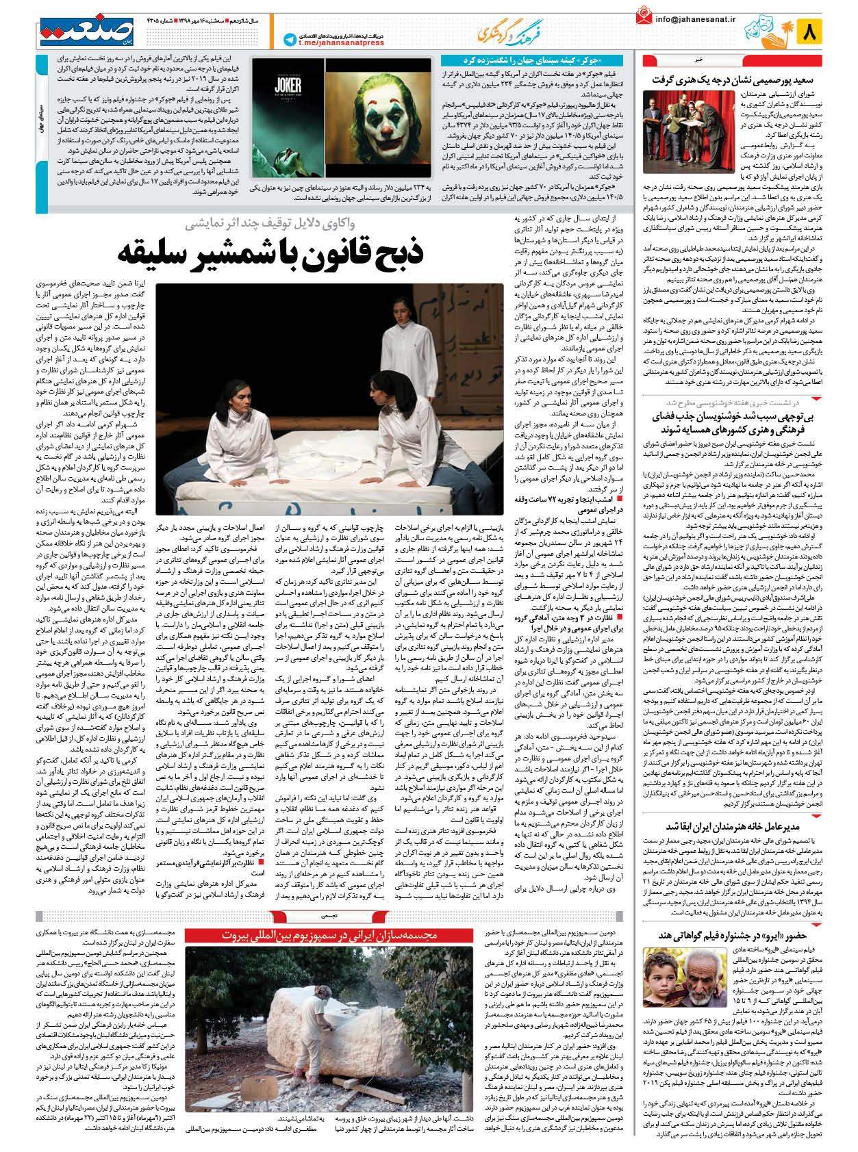 صفحه ۰۸ – ۱۶ مهر ۱۳۹۸