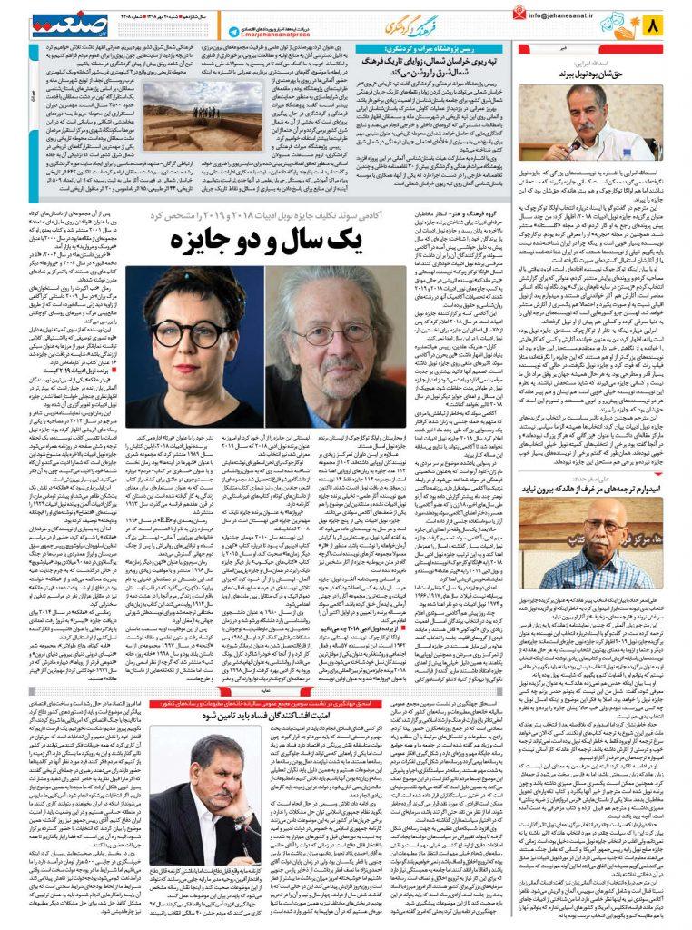 صفحه ۰۸ – ۲۰ مهر ۱۳۹۸