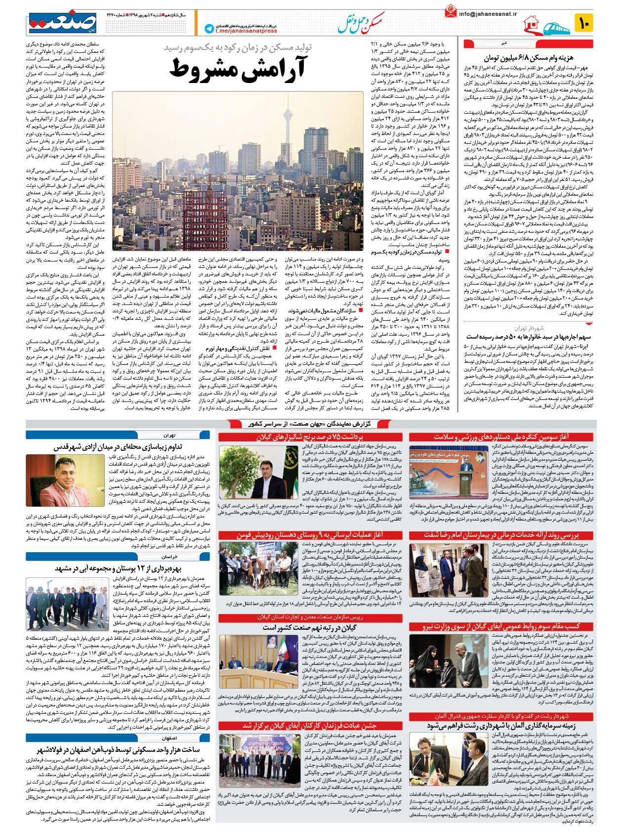 صفحه ۱۰ – ۲ شهریور ۱۳۹۸