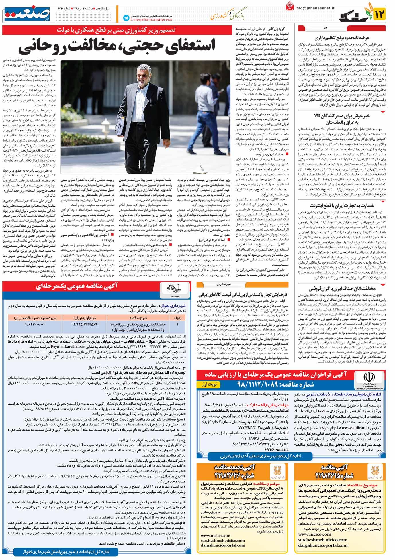 صفحه ۱۲-۴ آذر۱۳۹۸