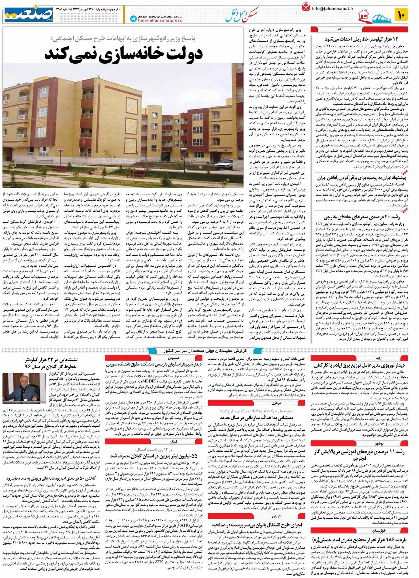 صفحه ۱۰-۲۲فروردین۱۳۹۷