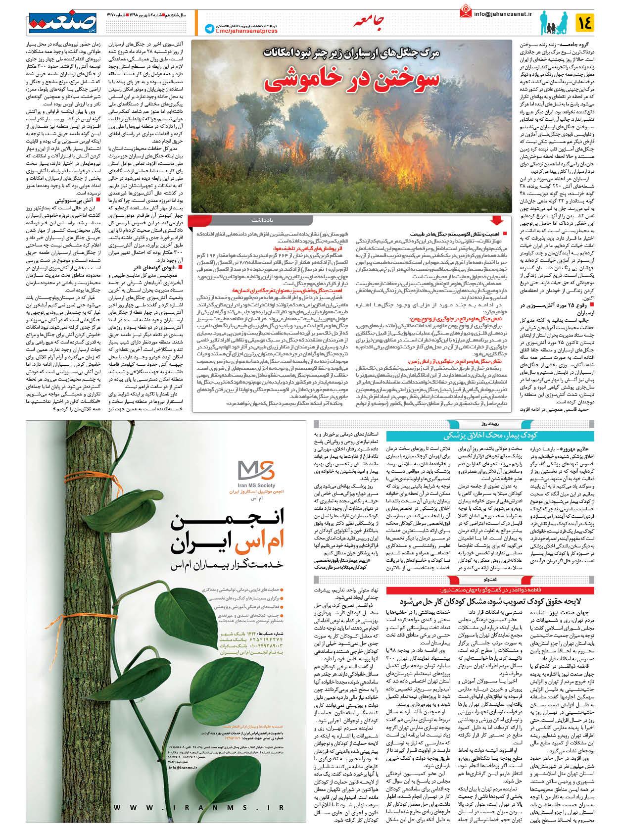 صفحه ۱۴ – ۲ شهریور ۱۳۹۸