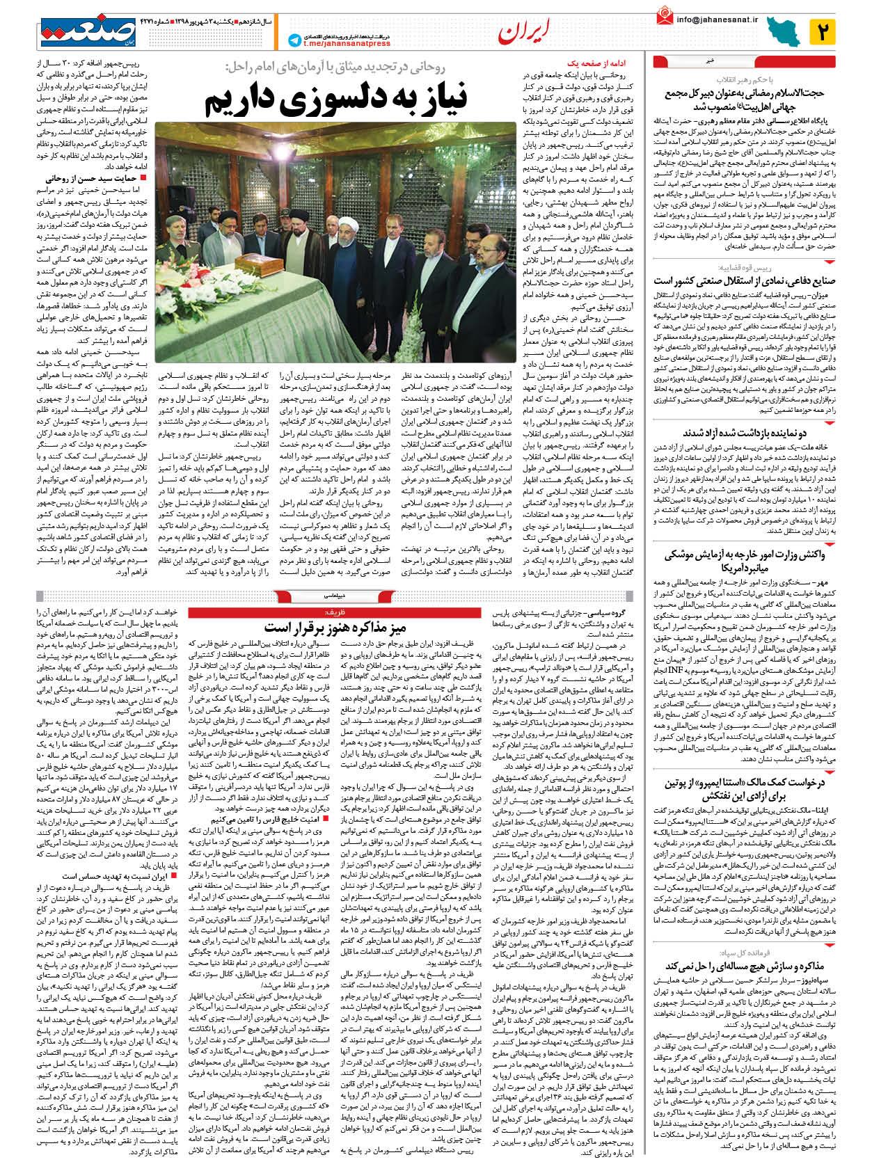صفحه ۰۲ – ۰۳ شهریور ۱۳۹۸