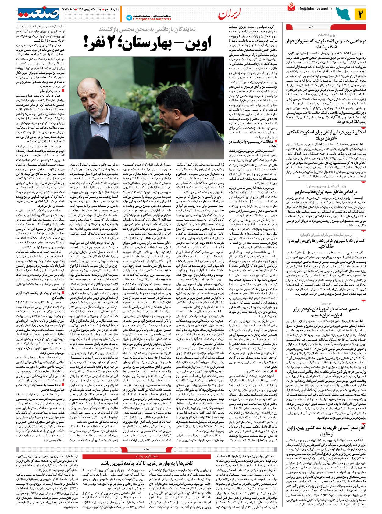 صفحه ۰۲ – ۰۴ شهریور ۱۳۹۸