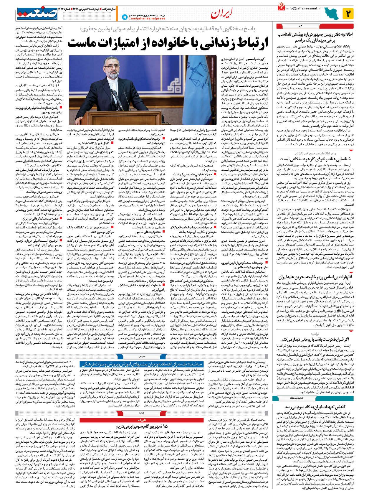 صفحه ۰۲ – ۰۶ شهریور ۱۳۹۸