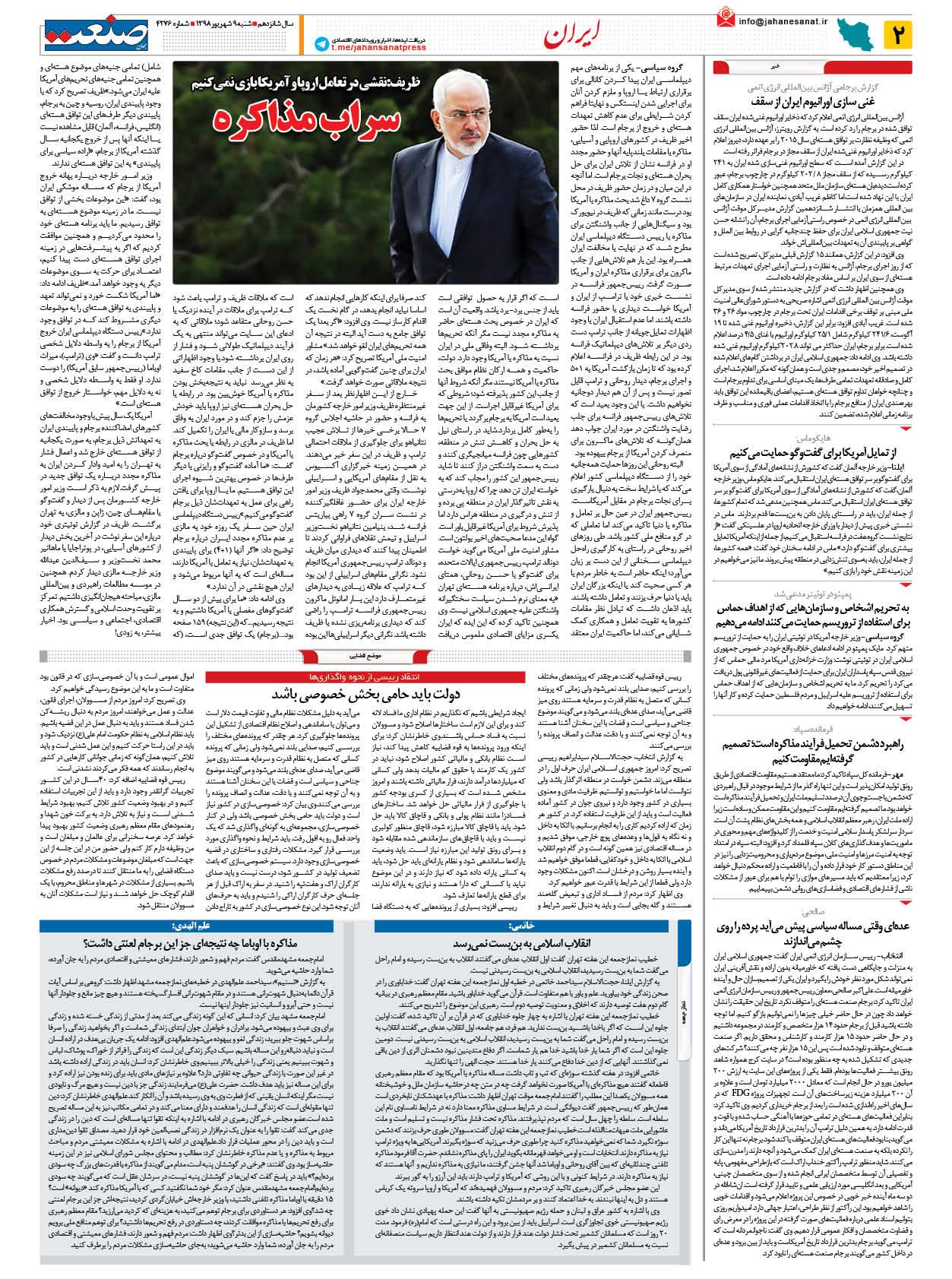 صفحه ۰۲ – ۰۹ شهریور ۱۳۹۸