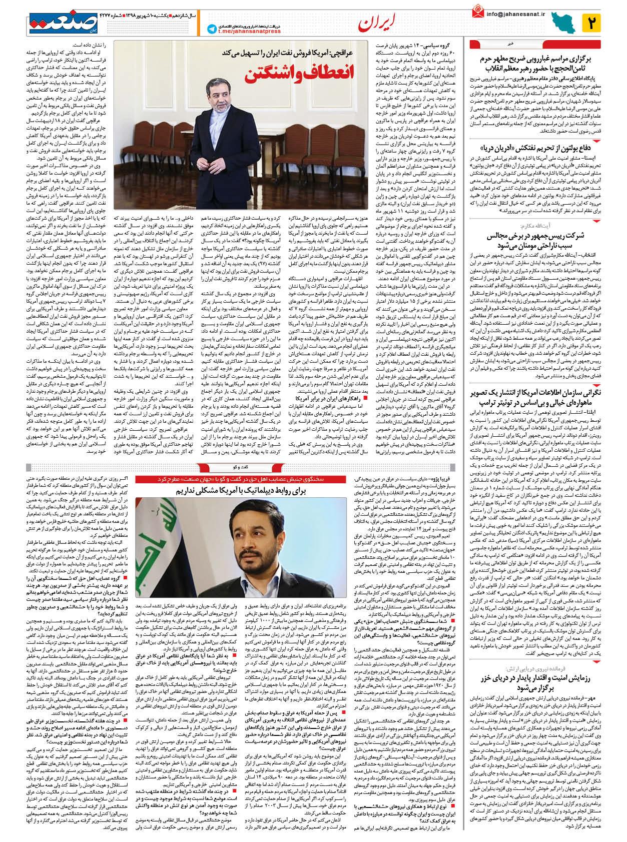 صفحه ۰۲ – ۱۰ شهریور ۱۳۹۸