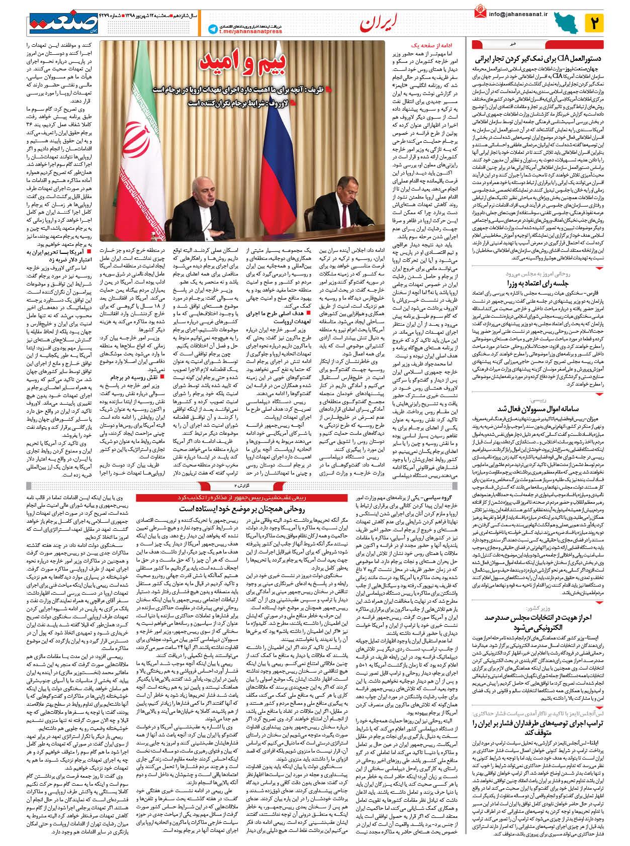 صفحه ۰۲ – ۱۲ شهریور ۱۳۹۸