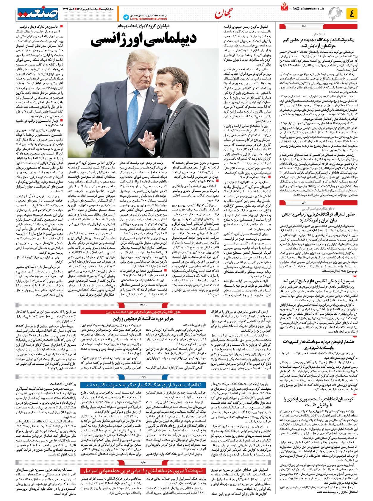 صفحه ۰۴ – ۰۴ شهریور ۱۳۹۸
