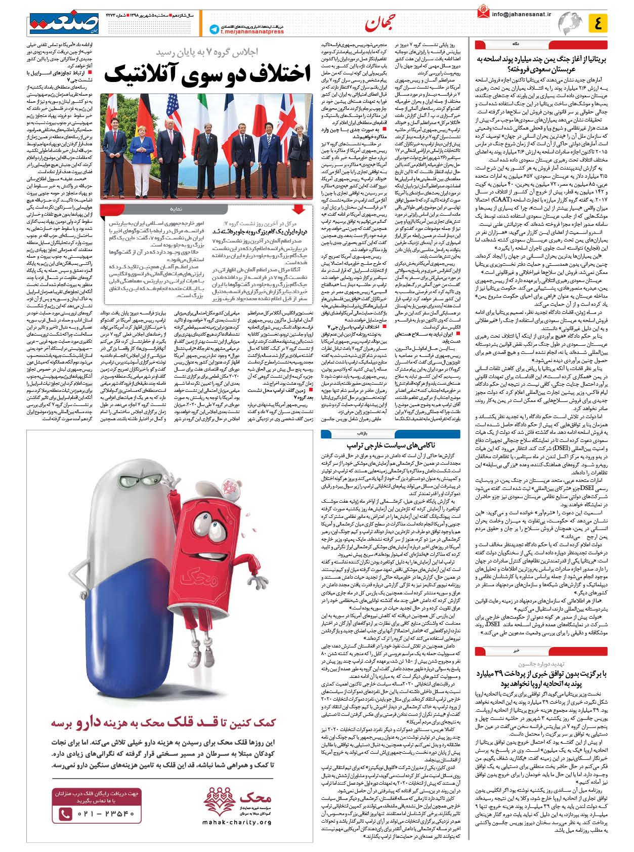 صفحه ۰۴ – ۰۵ شهریور ۱۳۹۸