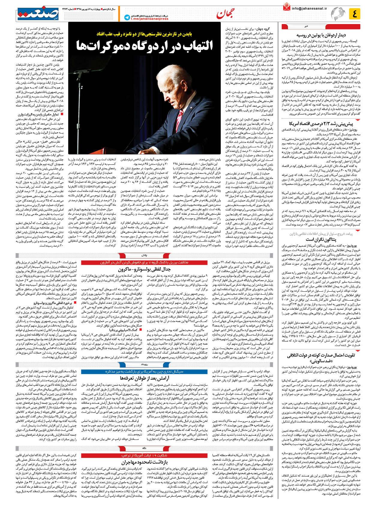 صفحه ۰۴ – ۰۶ شهریور ۱۳۹۸