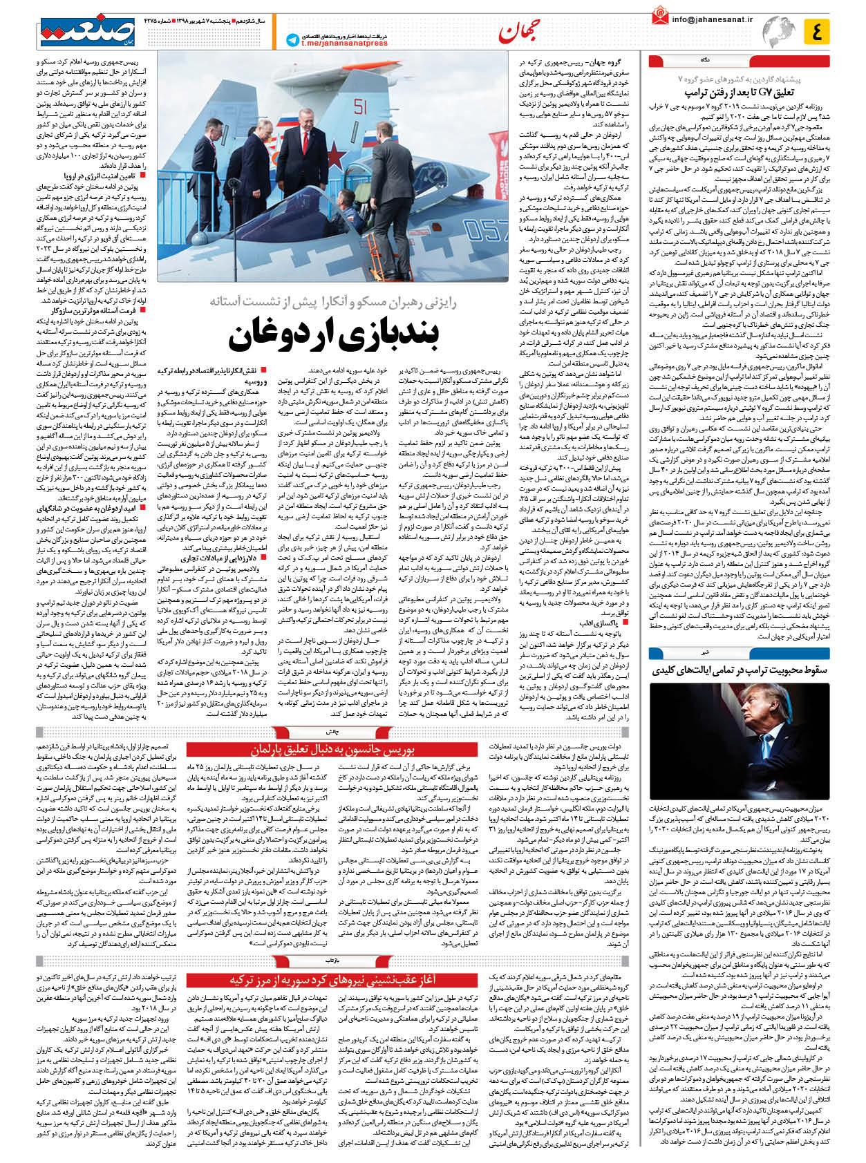 صفحه ۰۴ – ۰۷ شهریور ۱۳۹۸