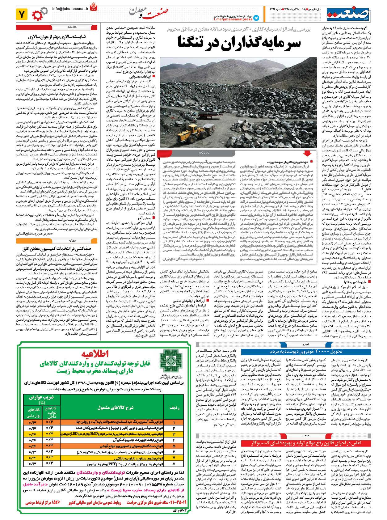 صفحه ۰۷ – ۲۷ مرداد ۱۳۹۸