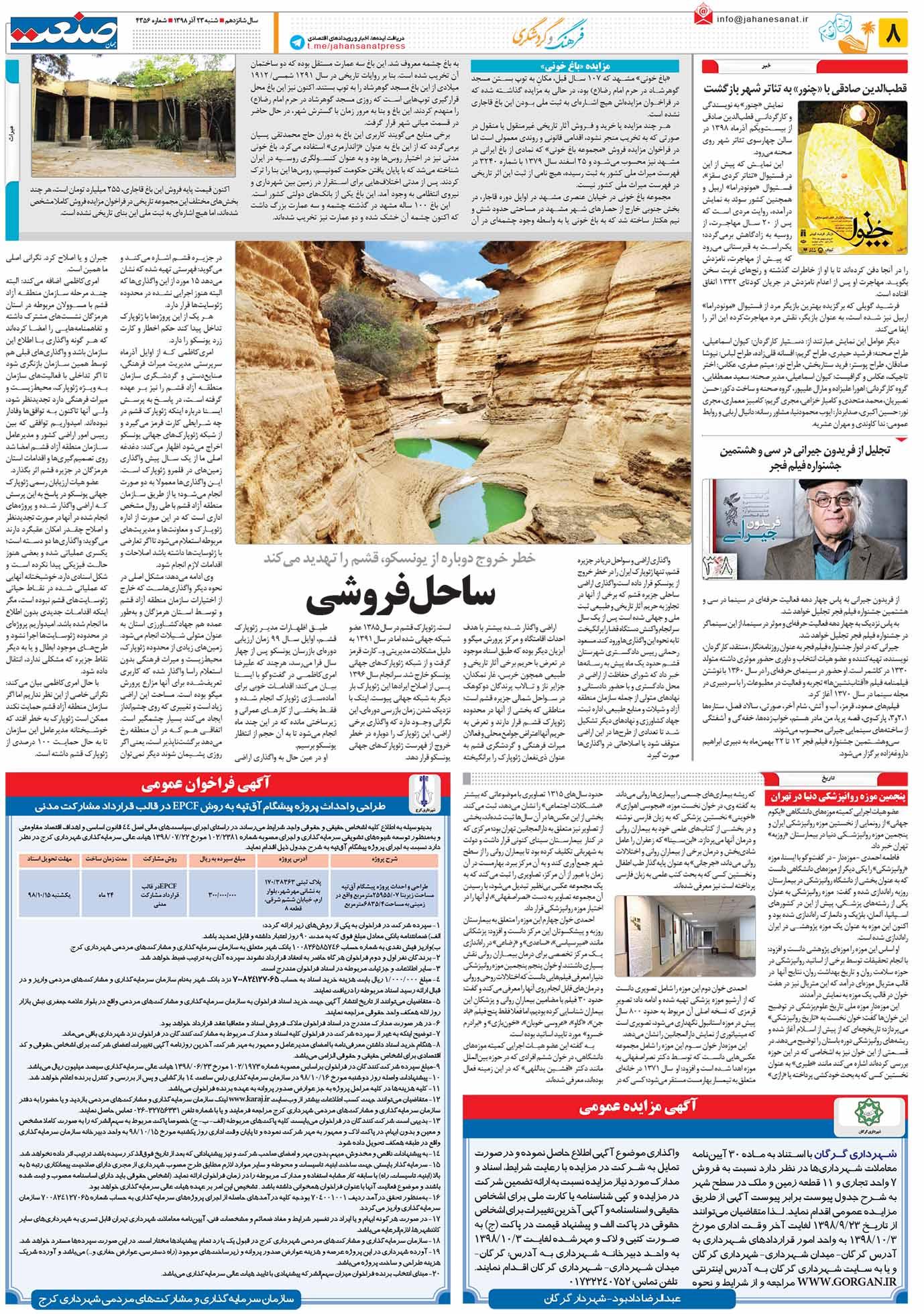 صفحه ۰۸- ۲۳آذر ۱۳۹۸
