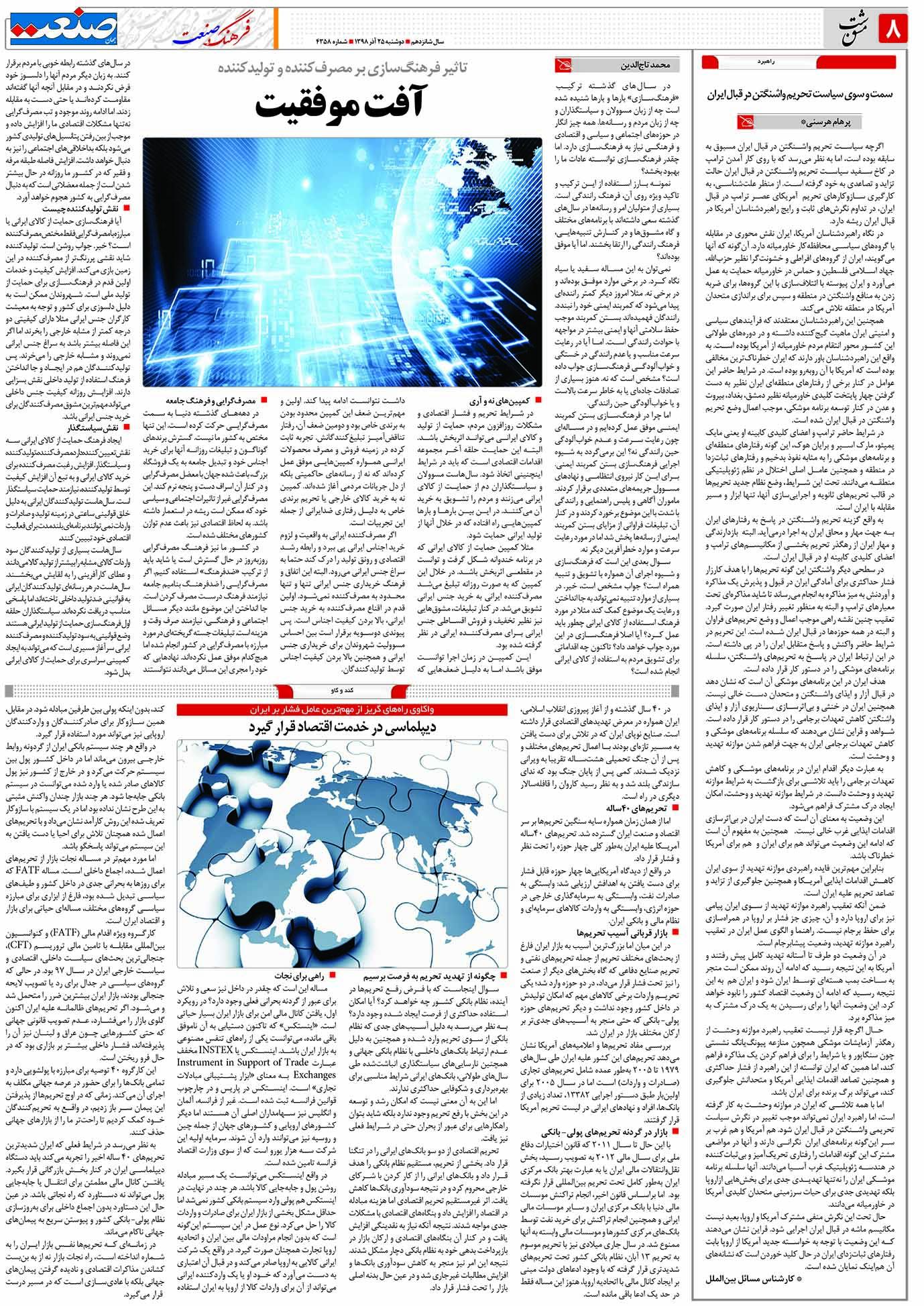 صفحه ۰۸- ۲۵ آذر ۱۳۹۸ – صفحه ۲ ویژه فرهنگ و صنعت – ۲۵ آذر ۱۳۹۸
