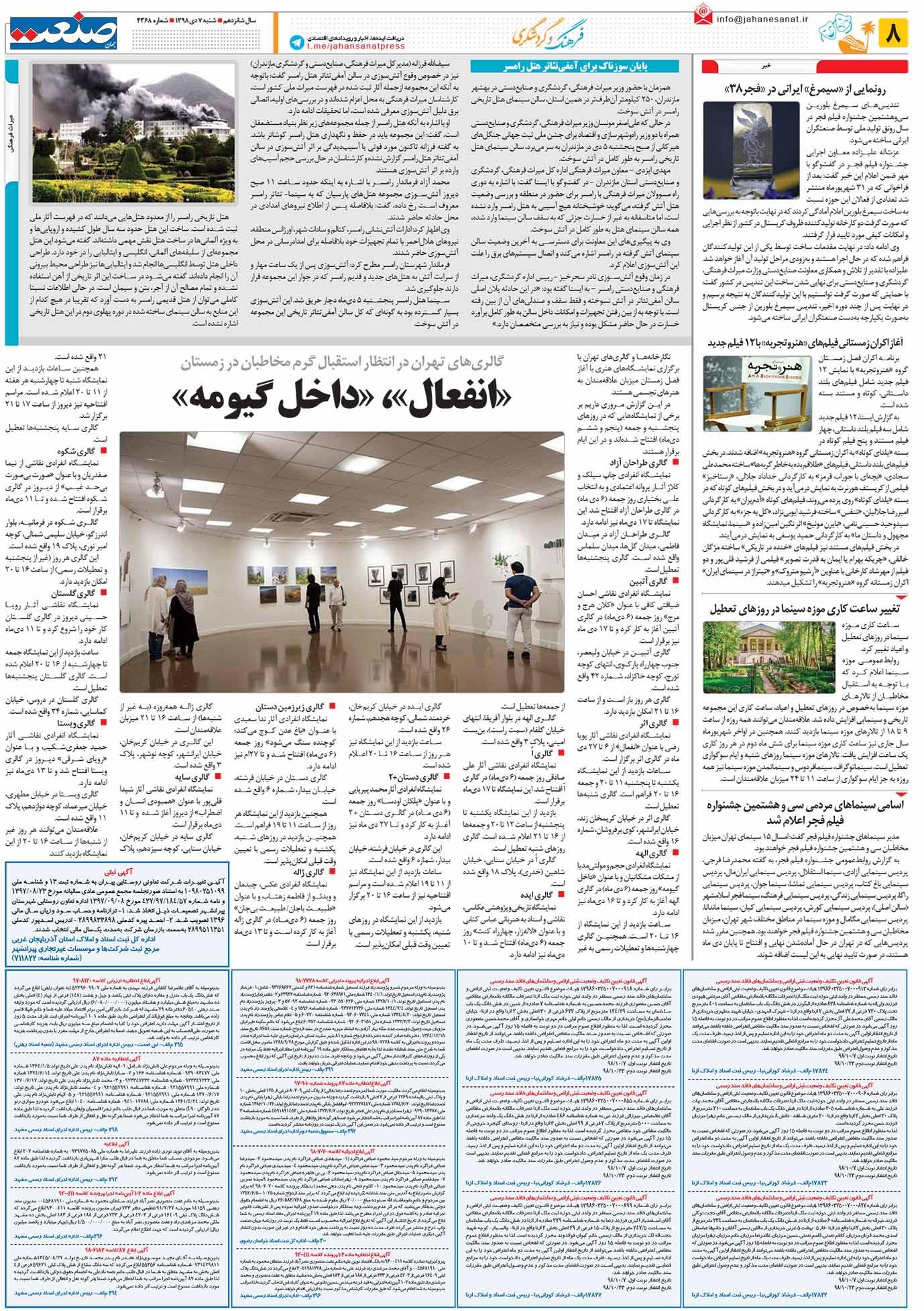 صفحه ۰۸- ۷ دی ۱۳۹۸