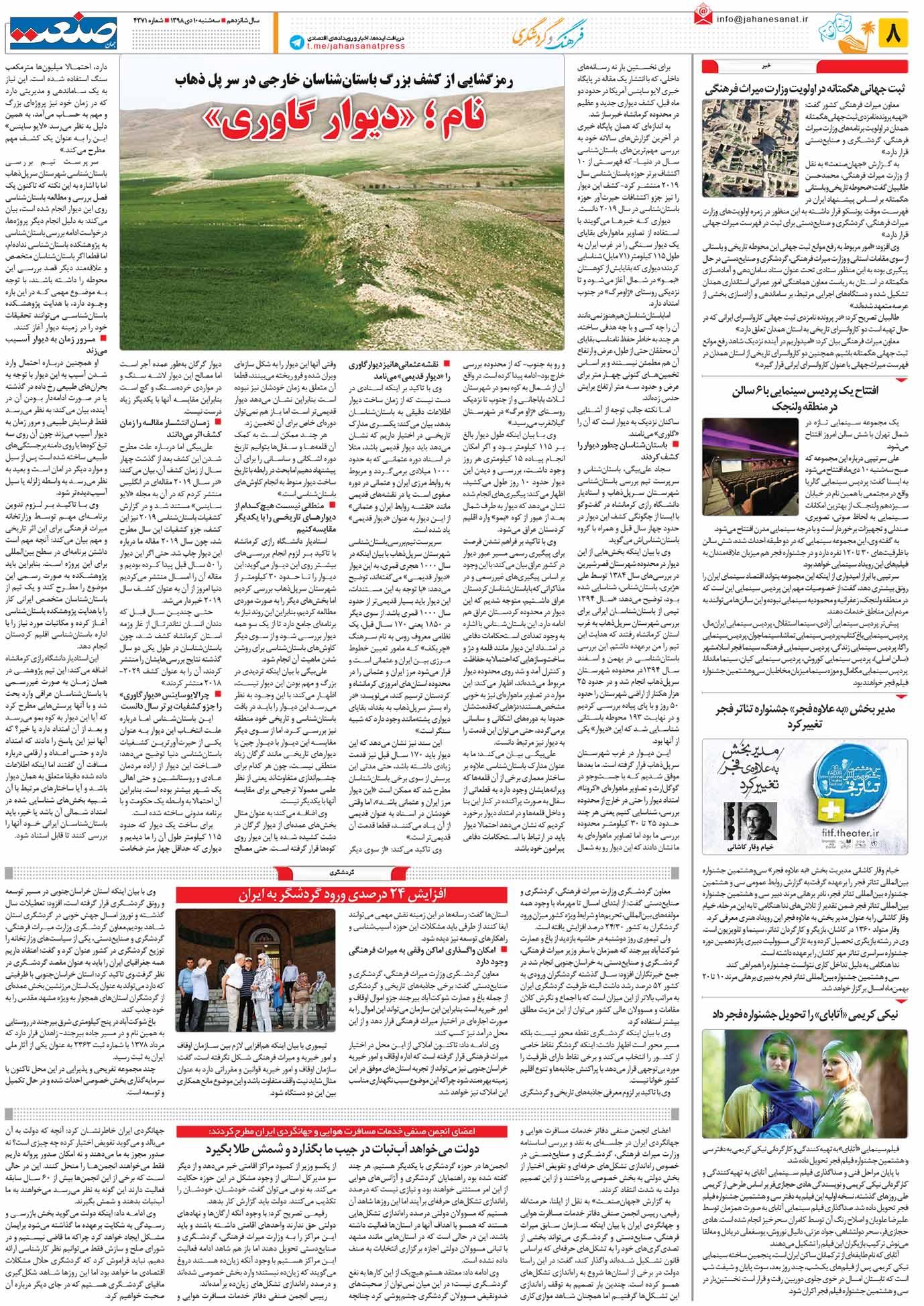 صفحه ۰۸ – ۱۰ دی ۱۳۹۸