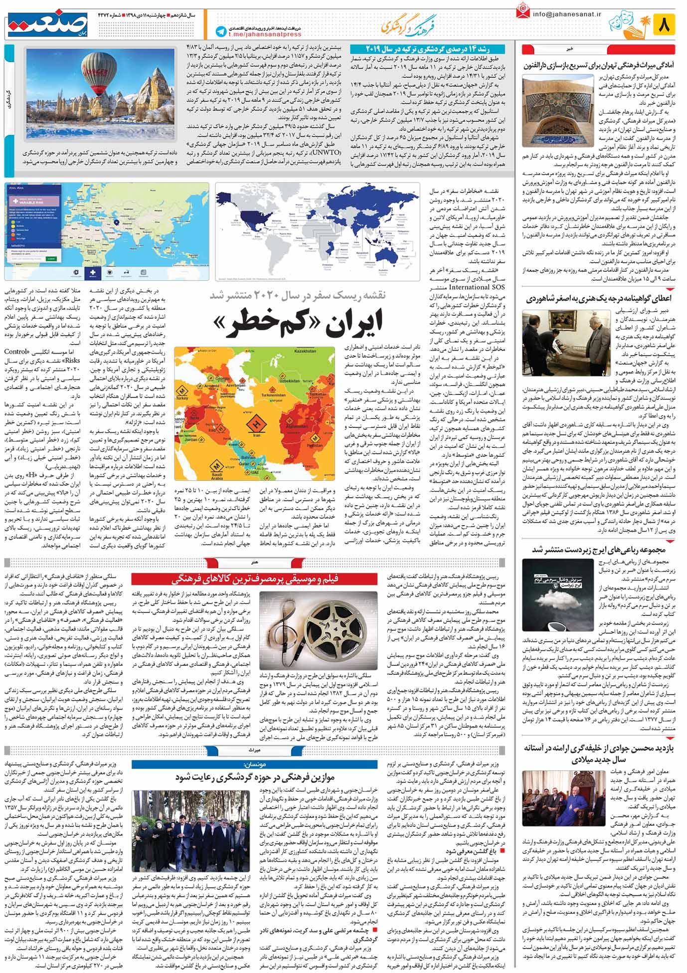 صفحه ۰۸- ۱۱دی ۱۳۹۸