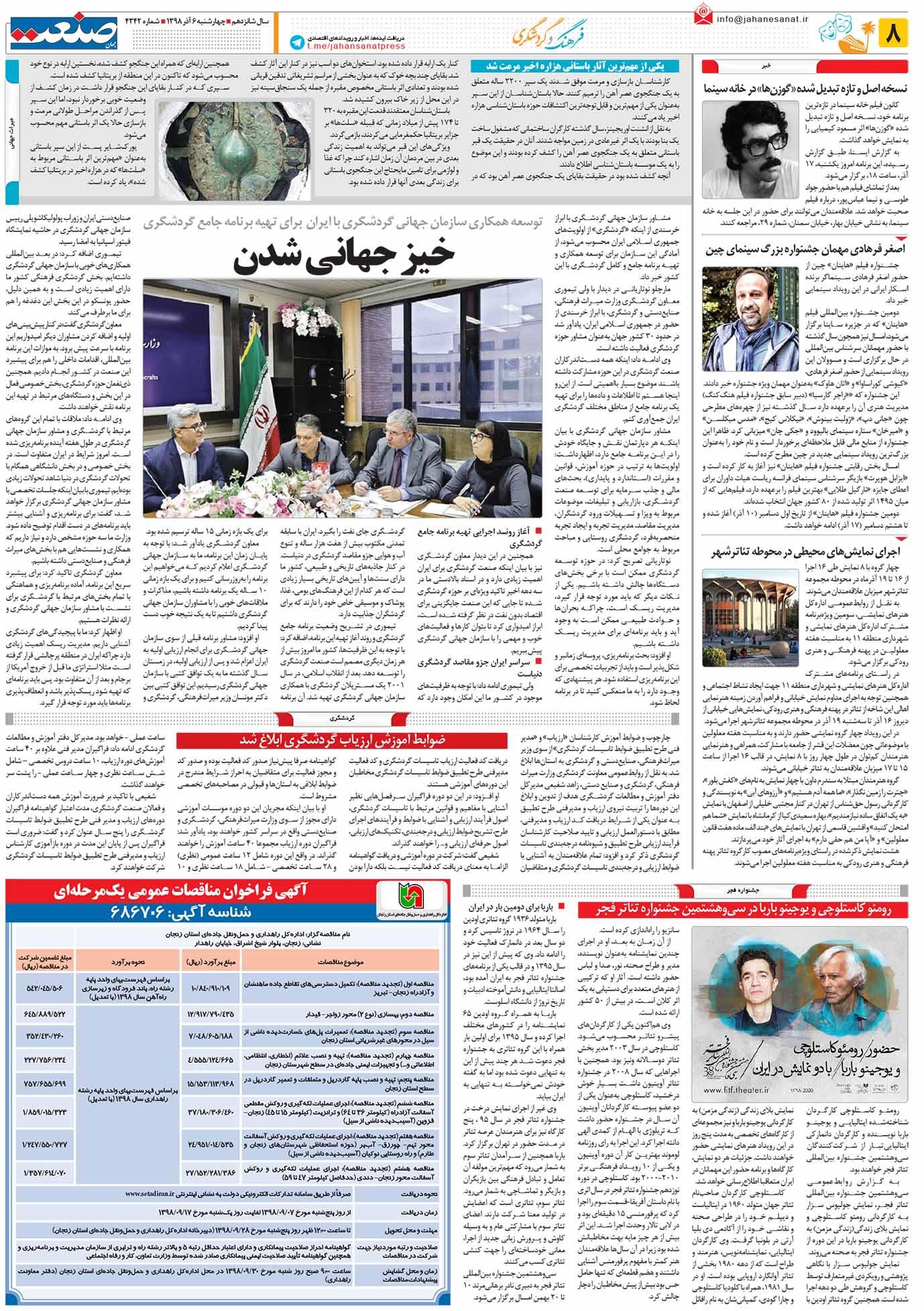 صفحه ۰۸ – ۱۷ آذر ۱۳۹۸