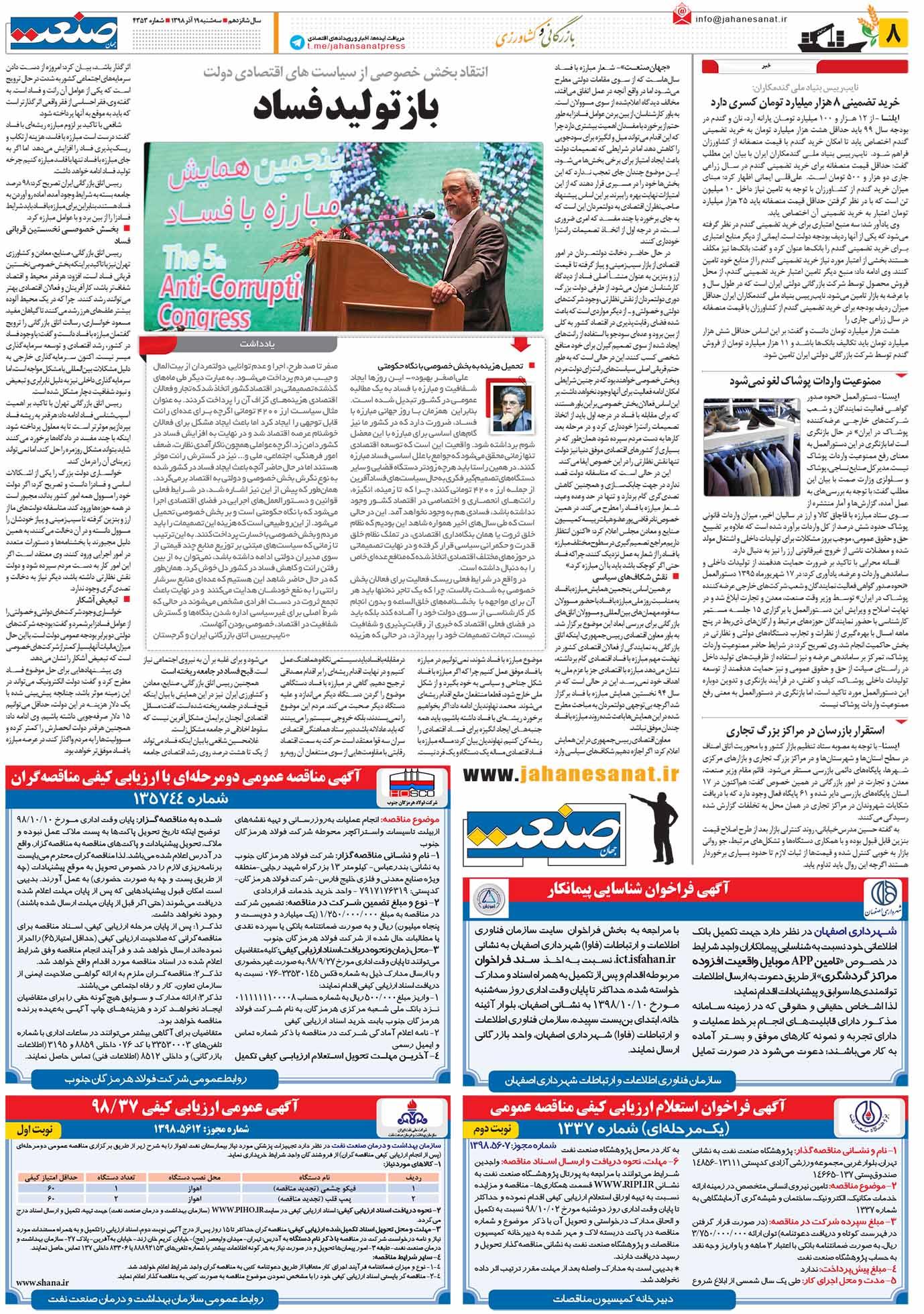 صفحه۰۸-۱۹آذر۱۳۹۸