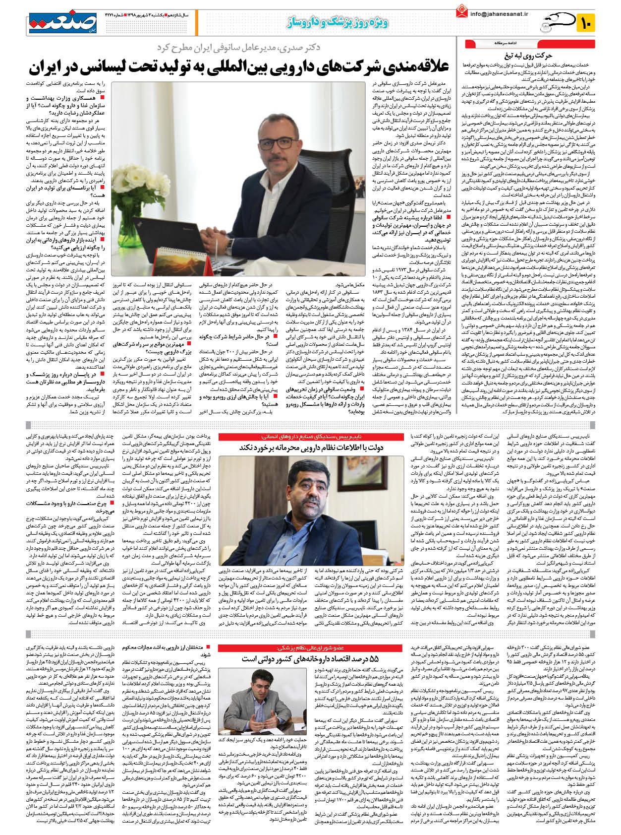 صفحه ۱۰ – ۰۳ شهریور ۱۳۹۸