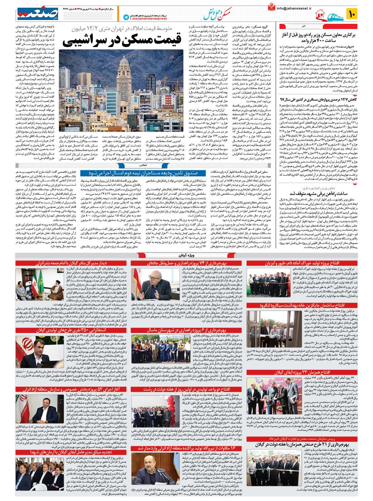 صفحه ۱۰ – ۰۴ شهریور ۱۳۹۸