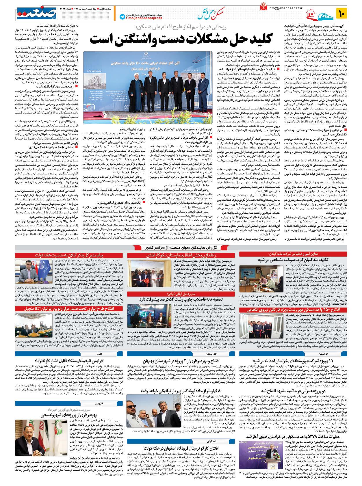 صفحه ۱۰ – ۰۶ شهریور ۱۳۹۸
