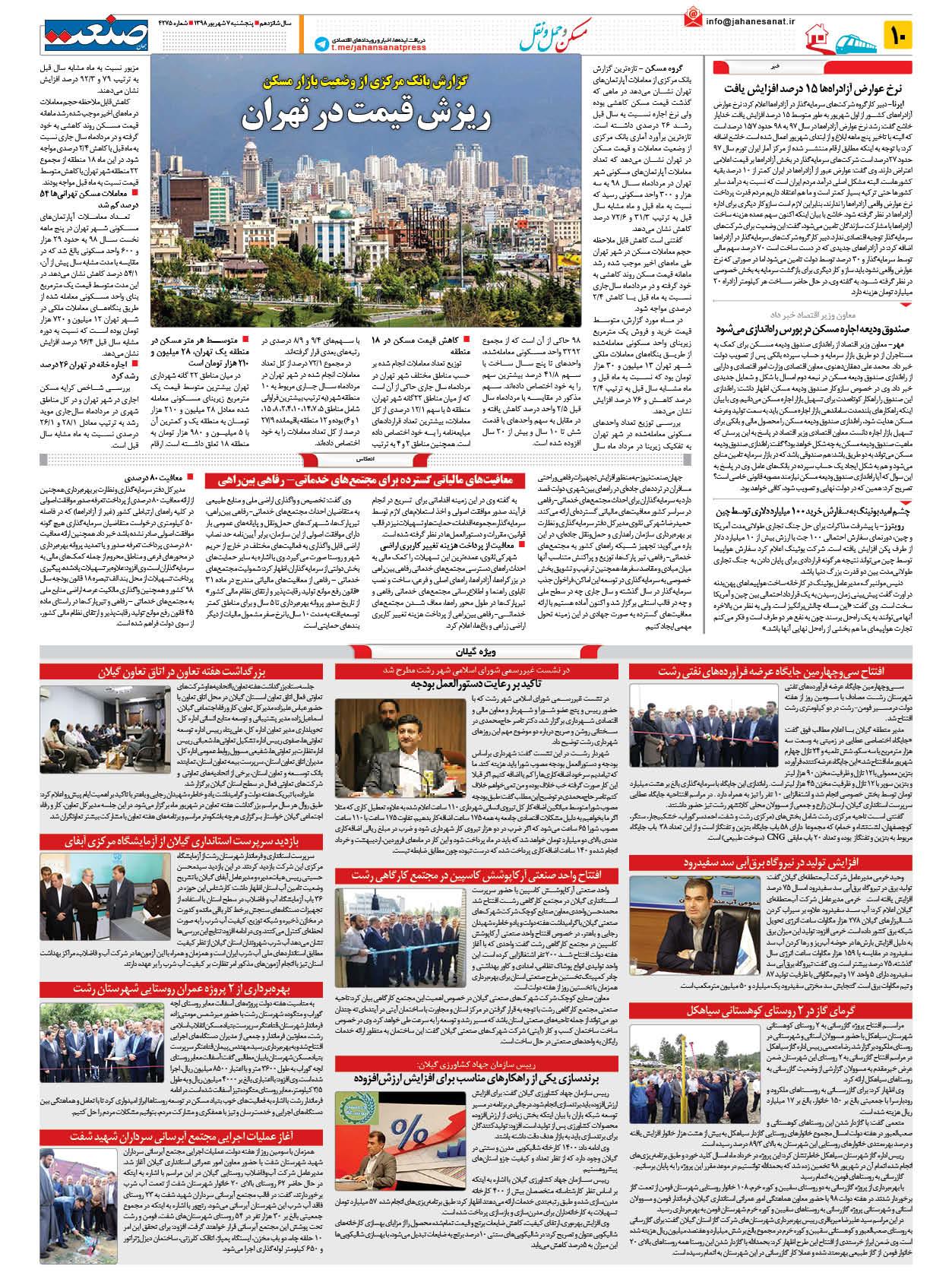 صفحه ۱۰ – ۰۷ شهریور ۱۳۹۸