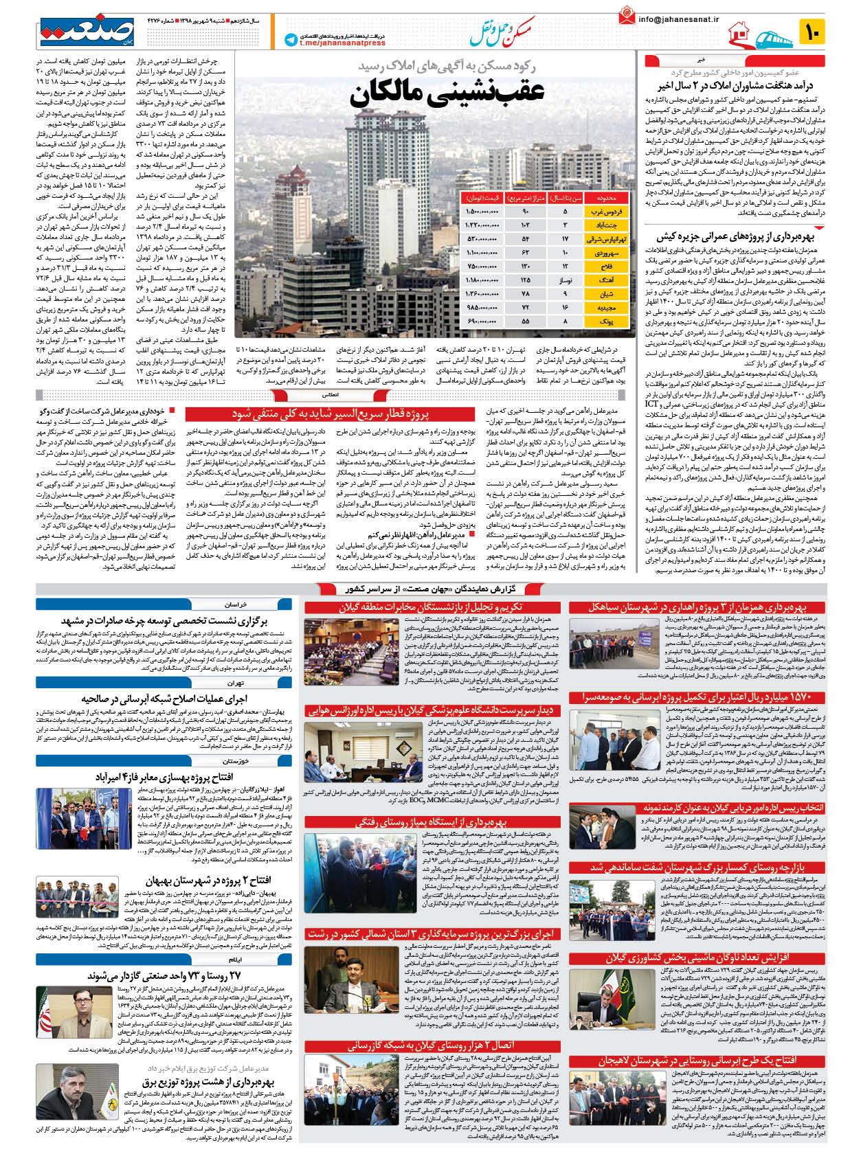 صفحه ۱۰ – ۰۹ شهریور ۱۳۹۸