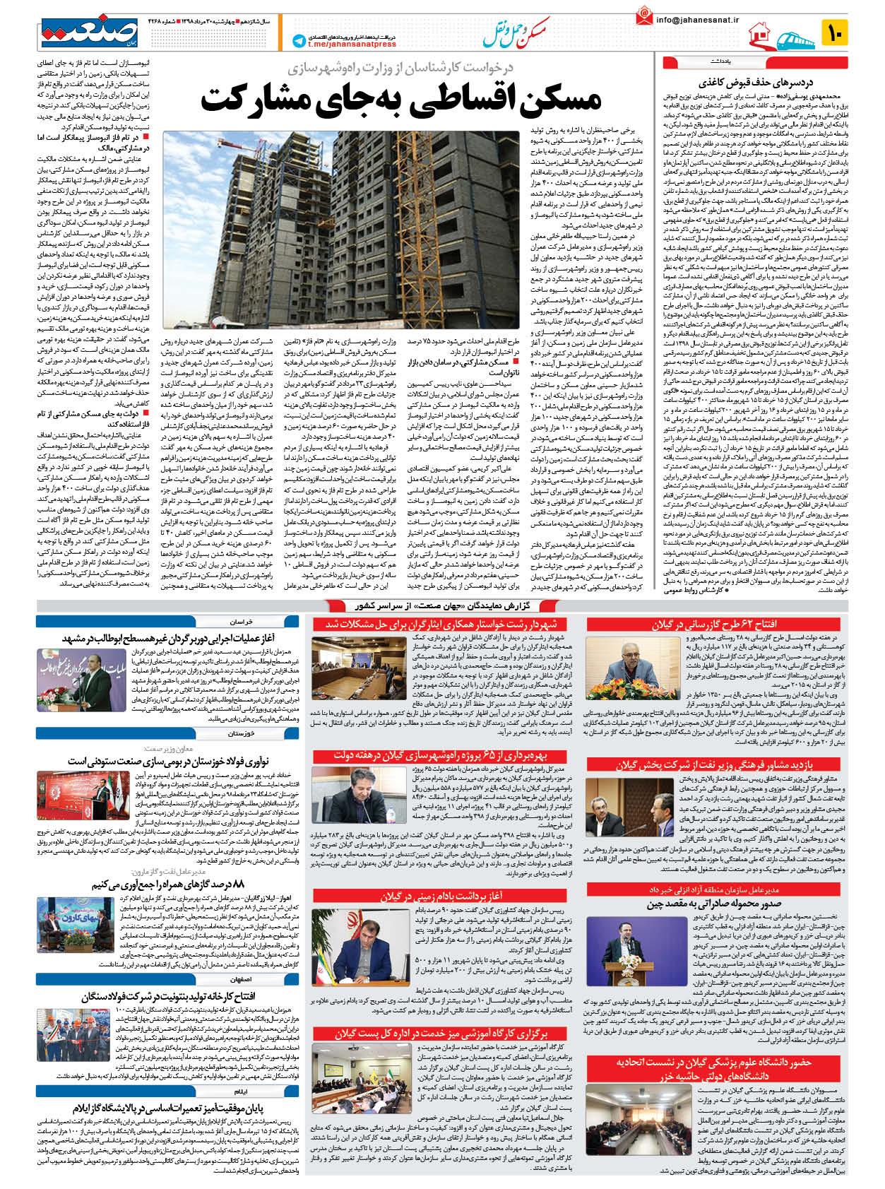 صفحه ۱۰ – ۳۰ مرداد ۱۳۹۸