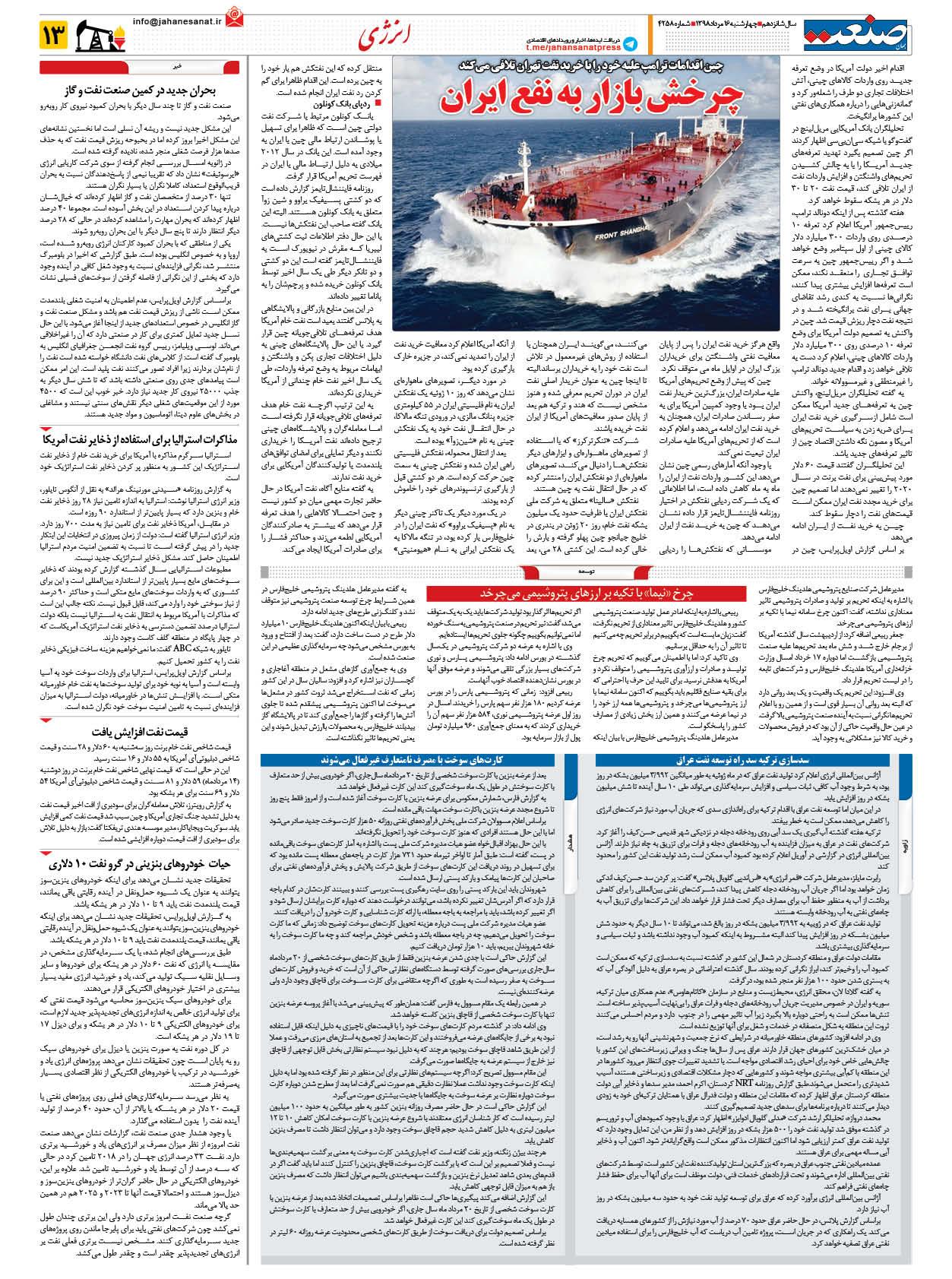 صفحه ۱۳ – ۱۶ مرداد ۱۳۹۸