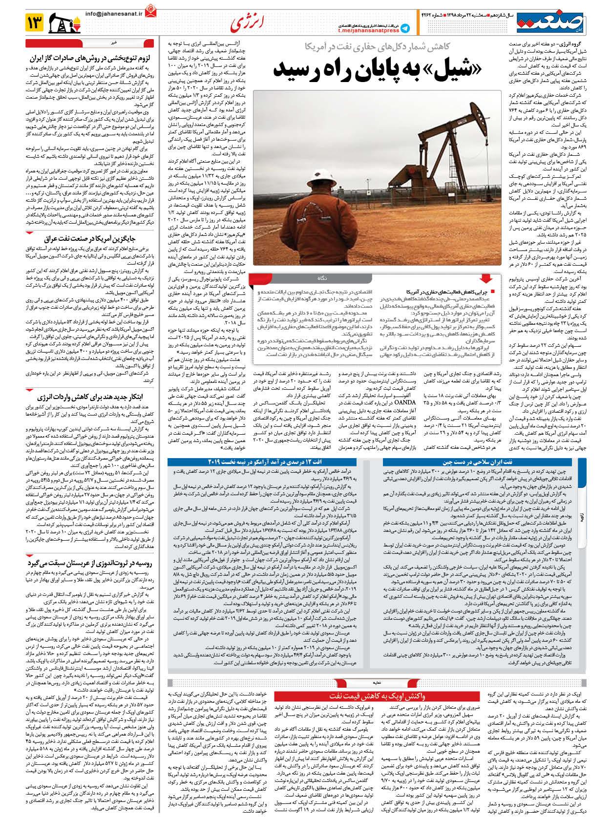 صفحه ۱۳ – ۲۲ مرداد ۱۳۹۸