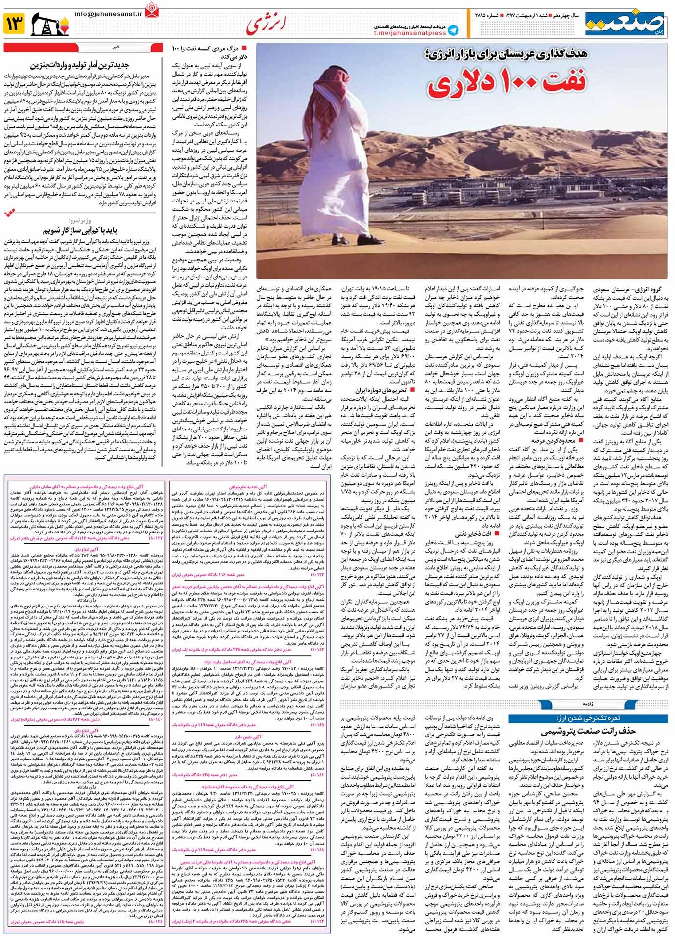 صفحه ۱۳-۱اردیبهشت۱۳۹۷