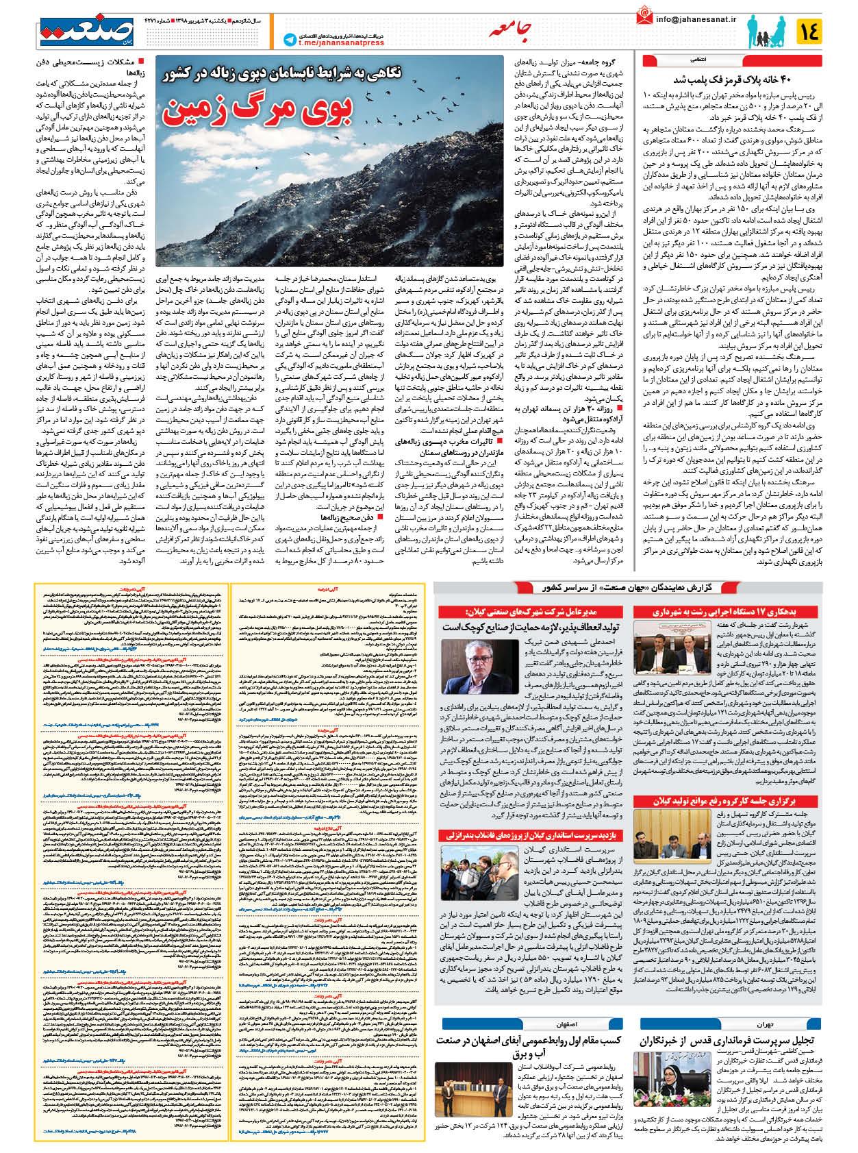 صفحه ۱۴ – ۰۳ شهریور ۱۳۹۸