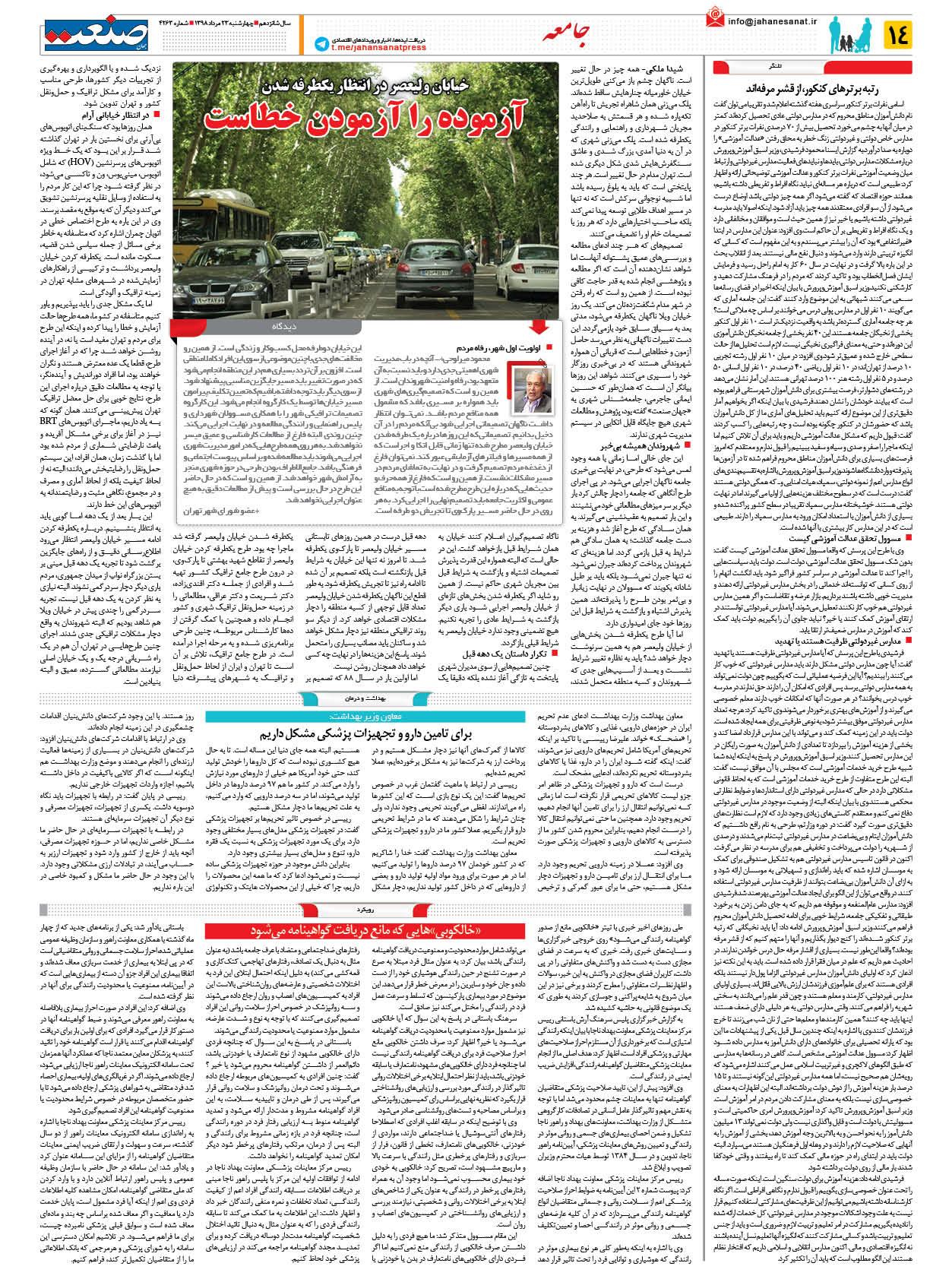 صفحه ۱۴ – ۲۳ مرداد ۱۳۹۸