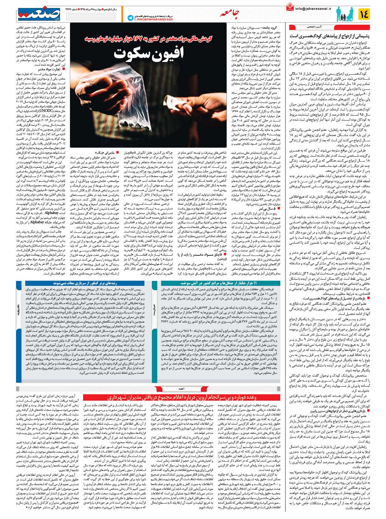 صفحه ۱۴ – ۲۸ مرداد ۱۳۹۸