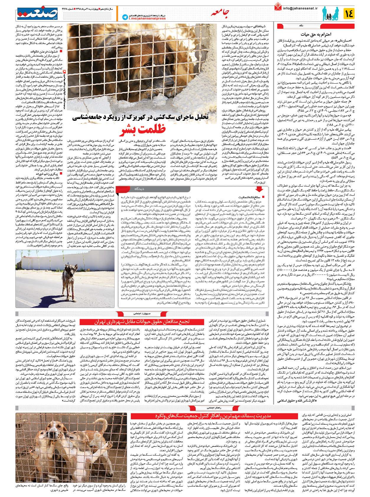 صفحه ۱۴ – ۳۰ مرداد ۱۳۹۸
