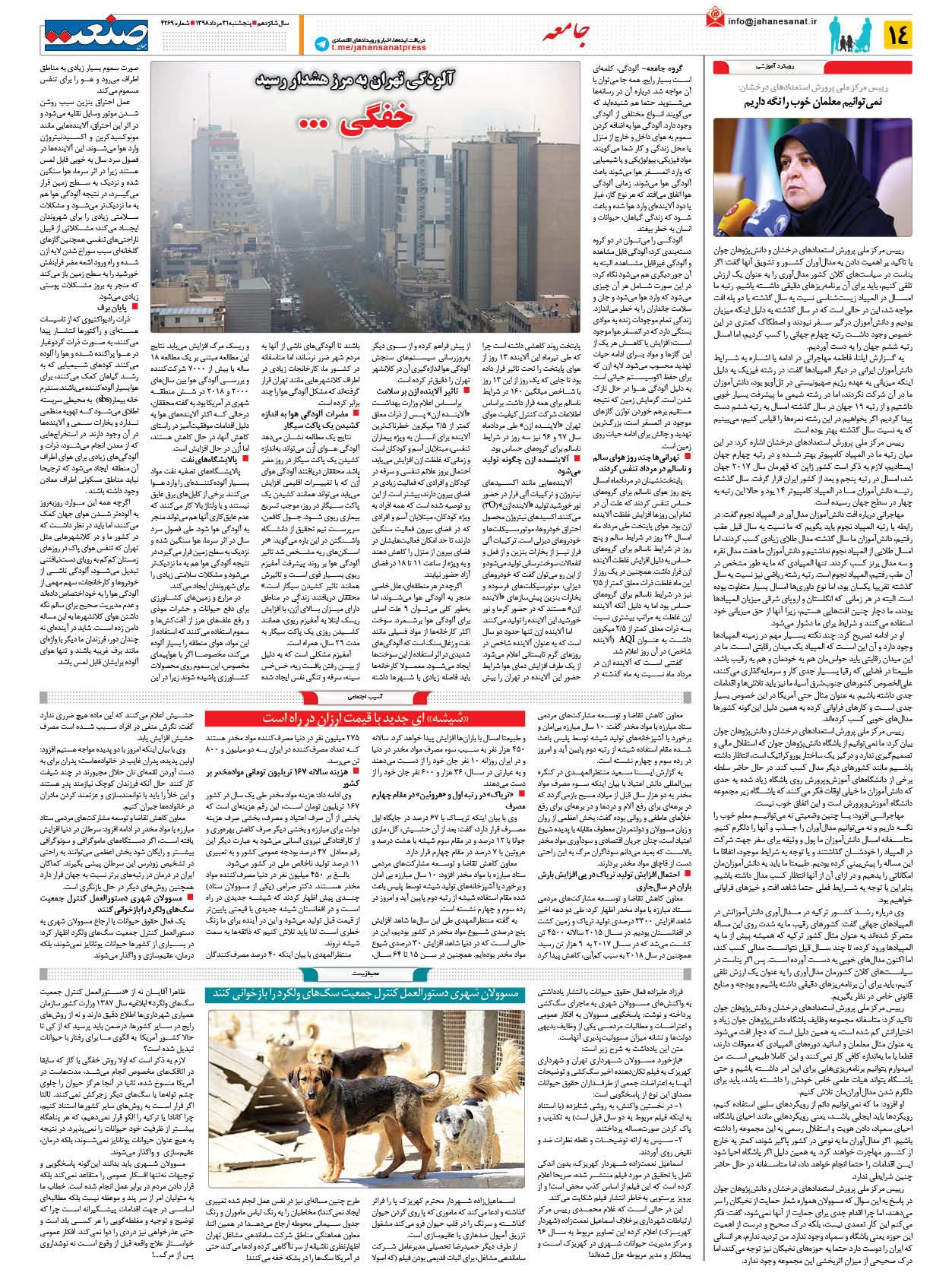 صفحه ۱۴ – ۳۱ مرداد ۱۳۹۸